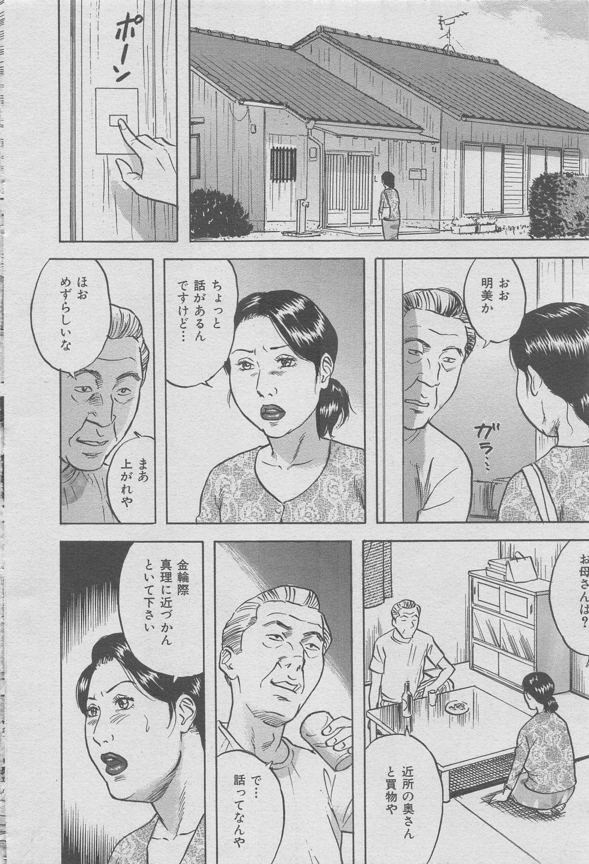 Hontou ni Atta Kindanai vol.7 119