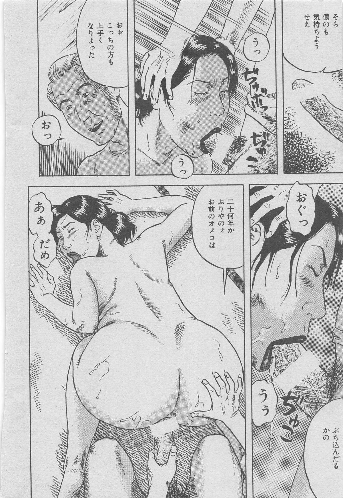 Hontou ni Atta Kindanai vol.7 123