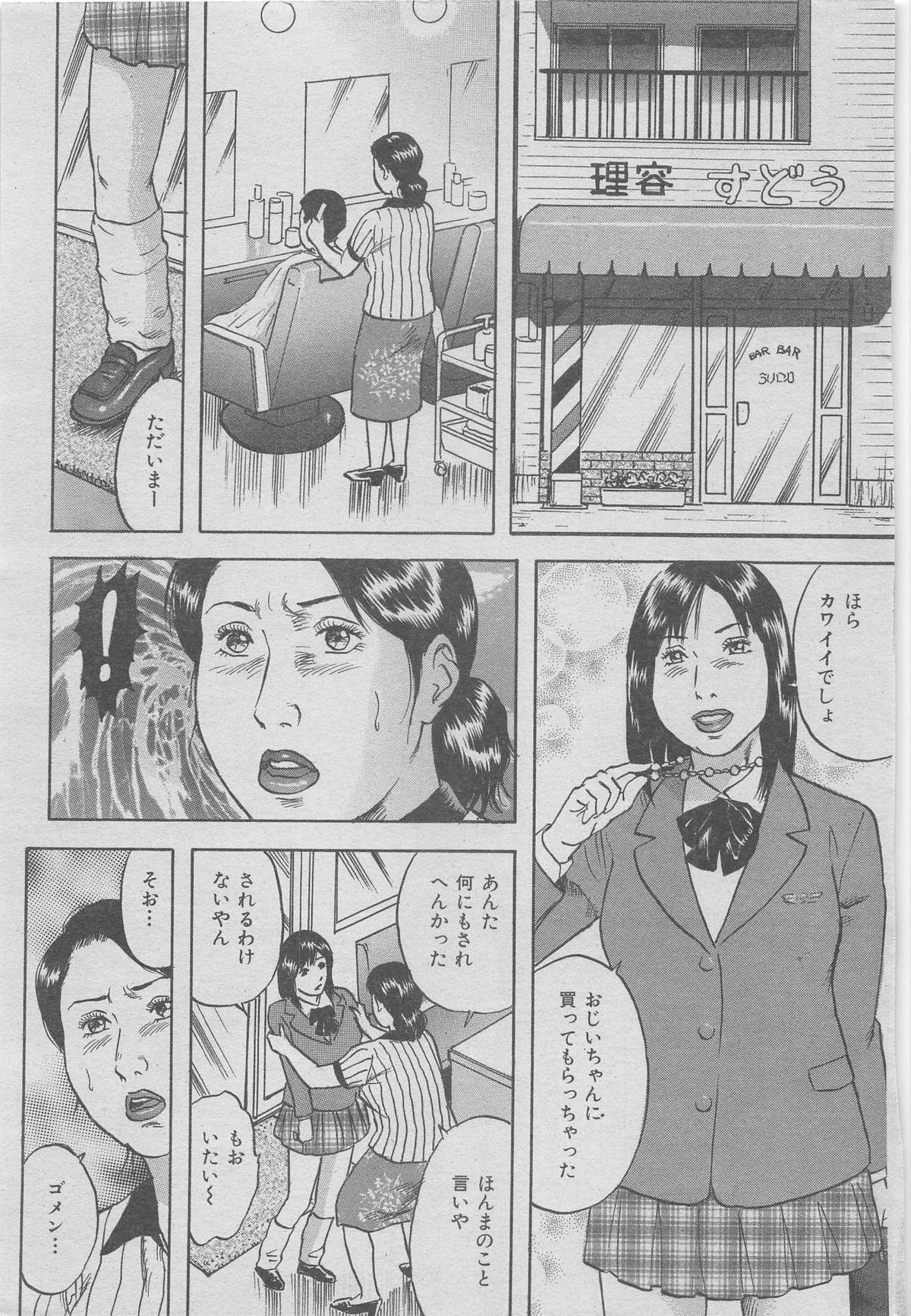 Hontou ni Atta Kindanai vol.7 126