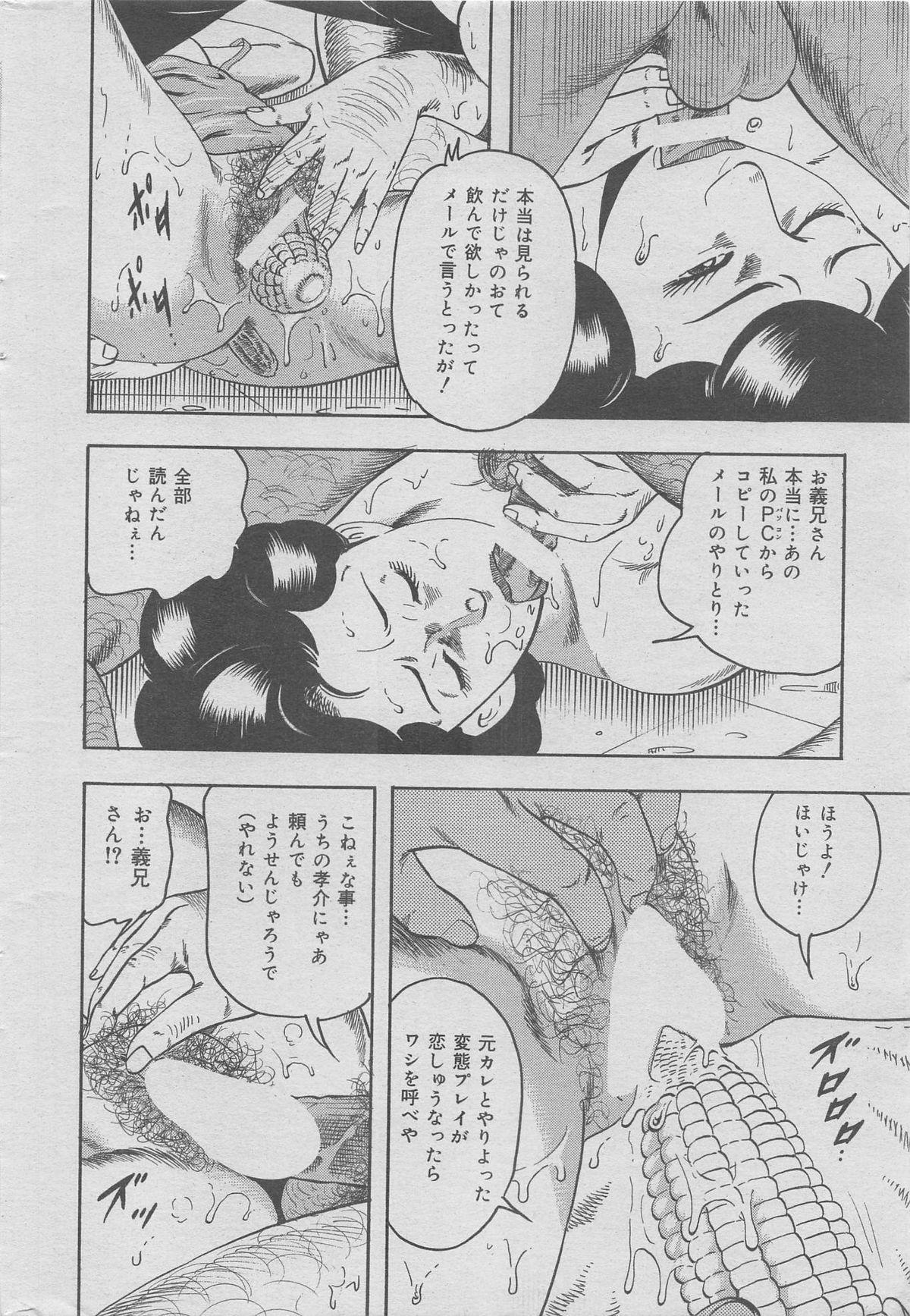 Hontou ni Atta Kindanai vol.7 13