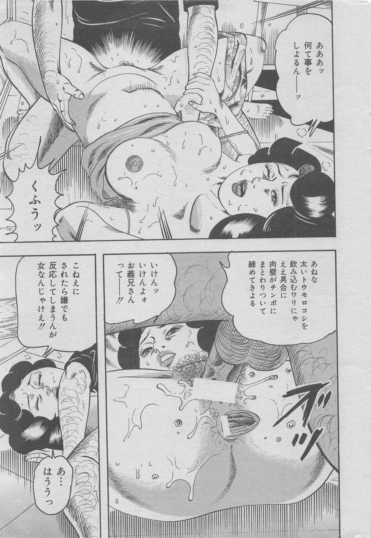 Hontou ni Atta Kindanai vol.7 14
