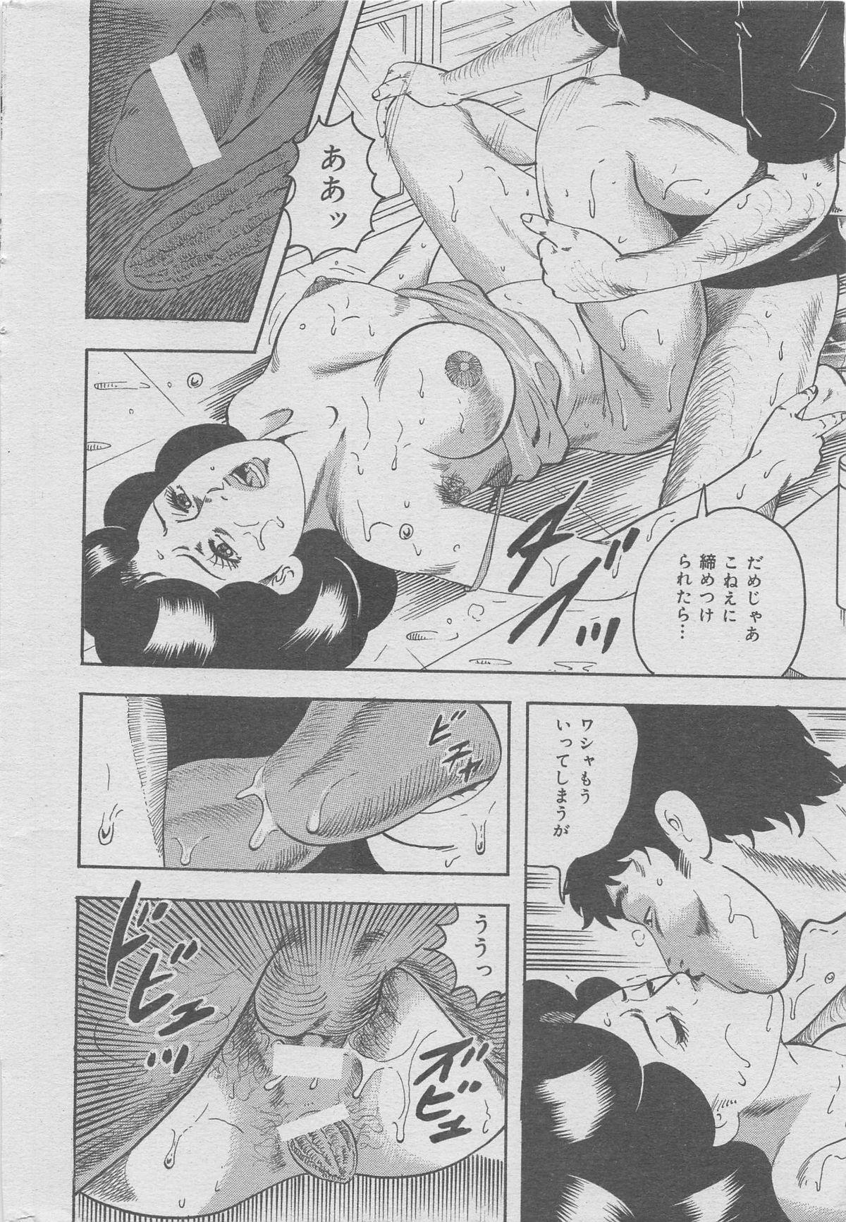 Hontou ni Atta Kindanai vol.7 15