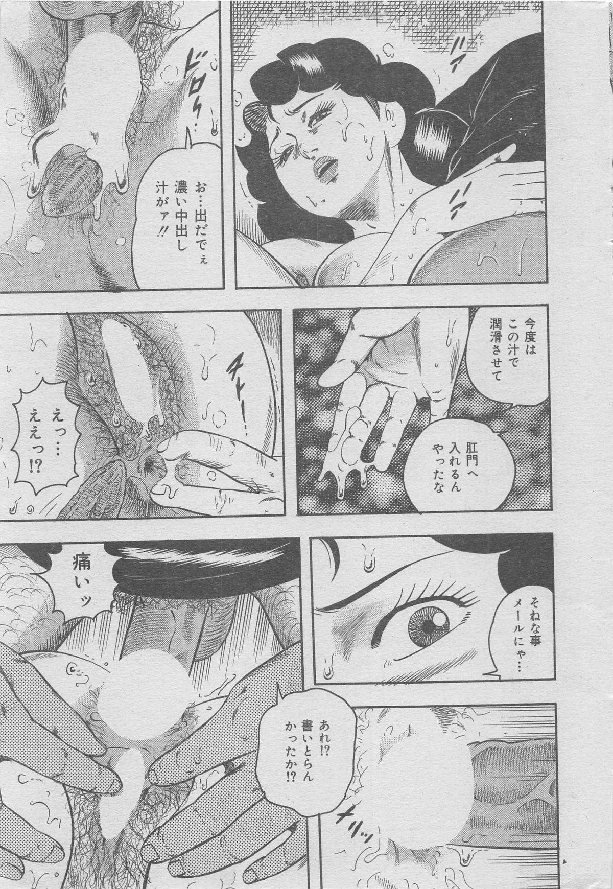 Hontou ni Atta Kindanai vol.7 16