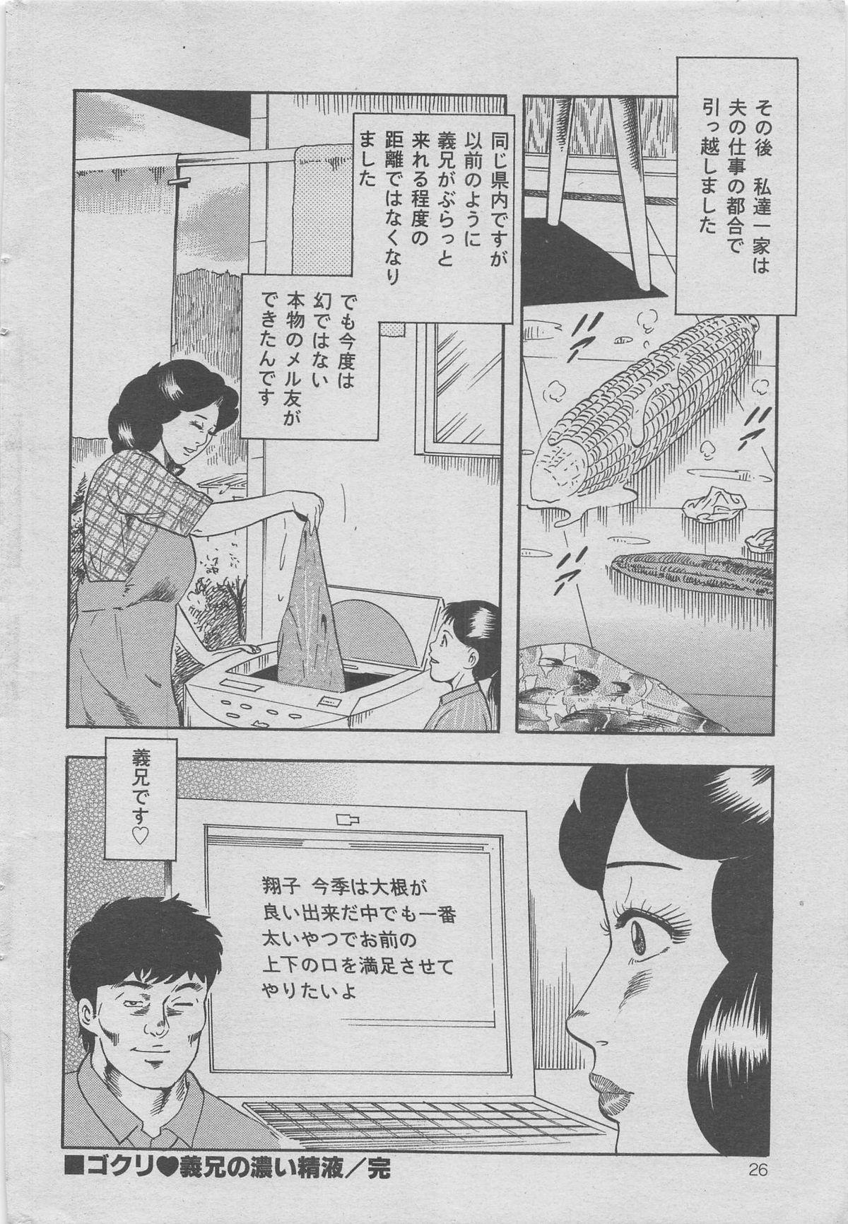 Hontou ni Atta Kindanai vol.7 21