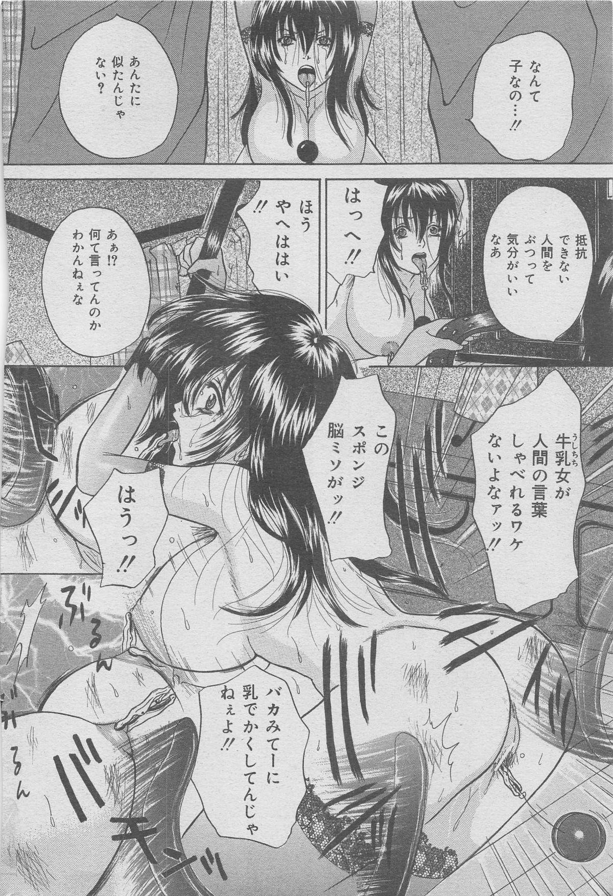 Hontou ni Atta Kindanai vol.7 29