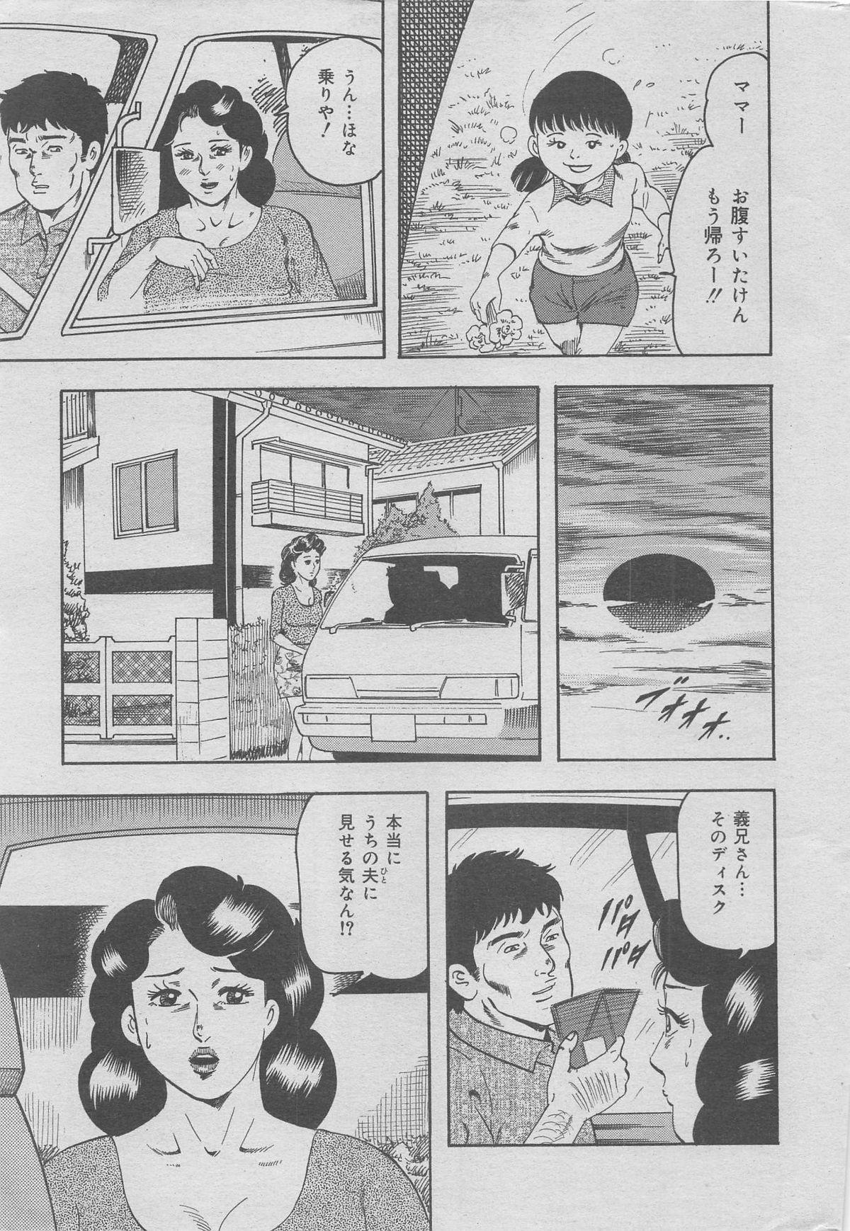 Hontou ni Atta Kindanai vol.7 6