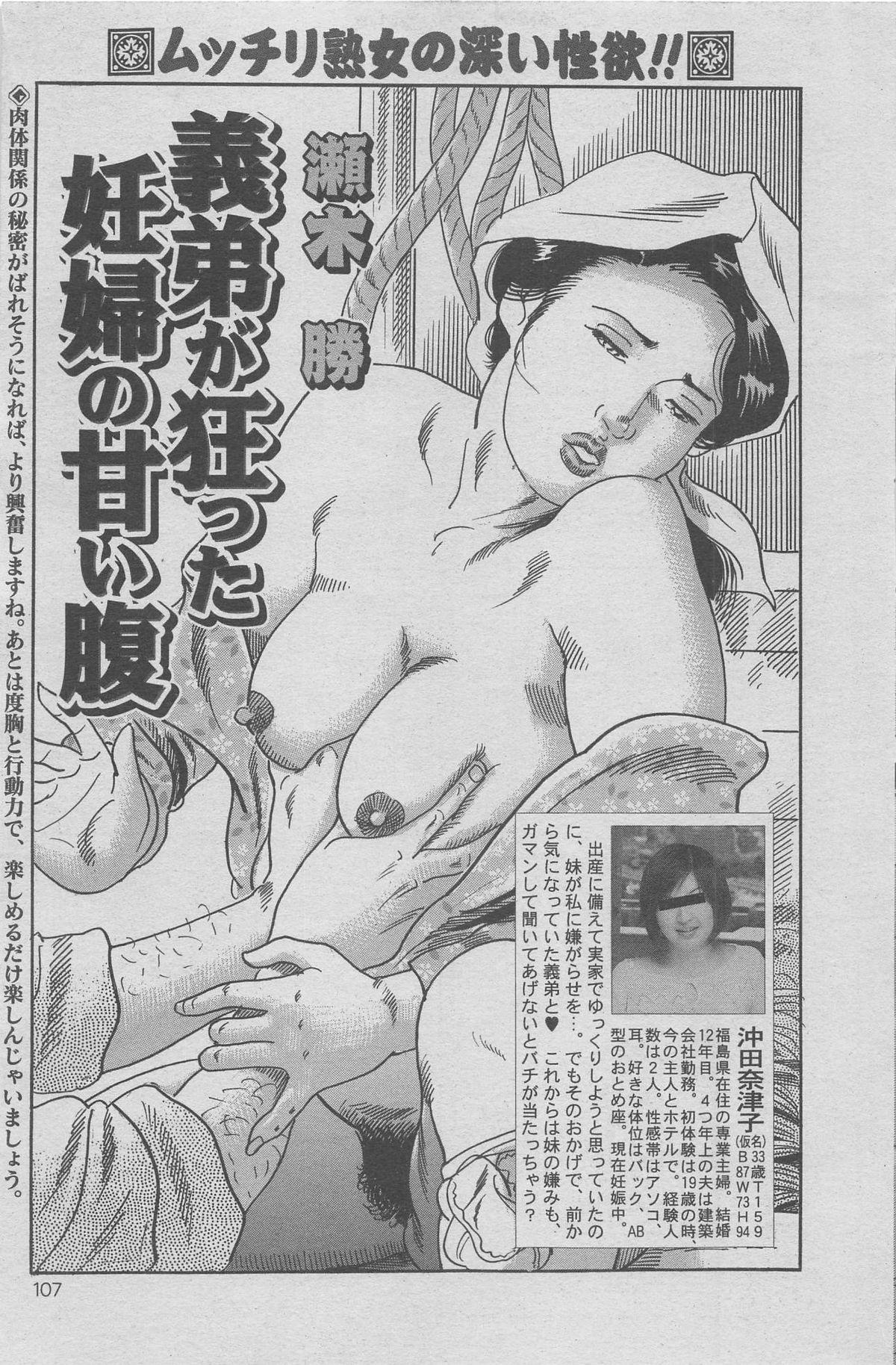 Hontou ni Atta Kindanai vol.7 82