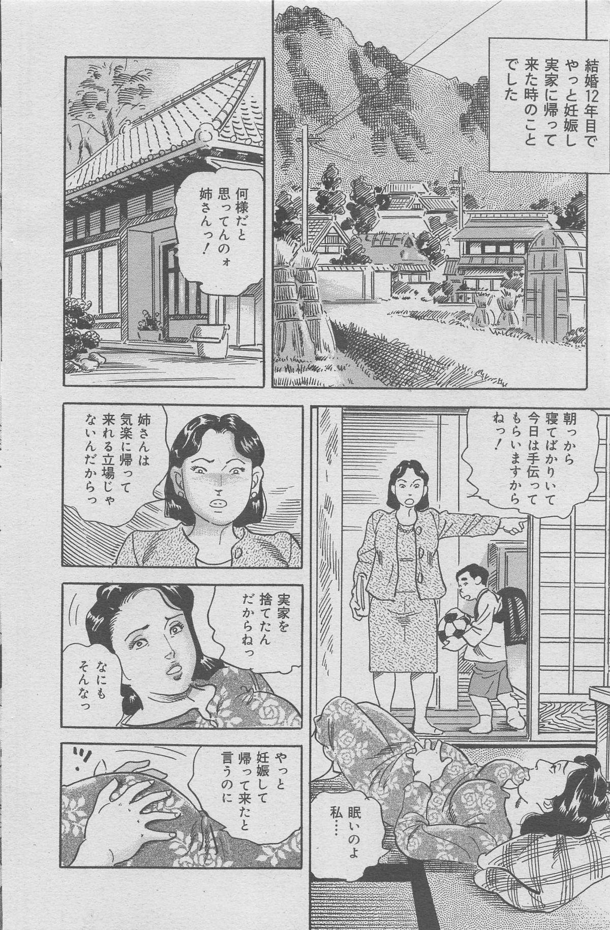 Hontou ni Atta Kindanai vol.7 83