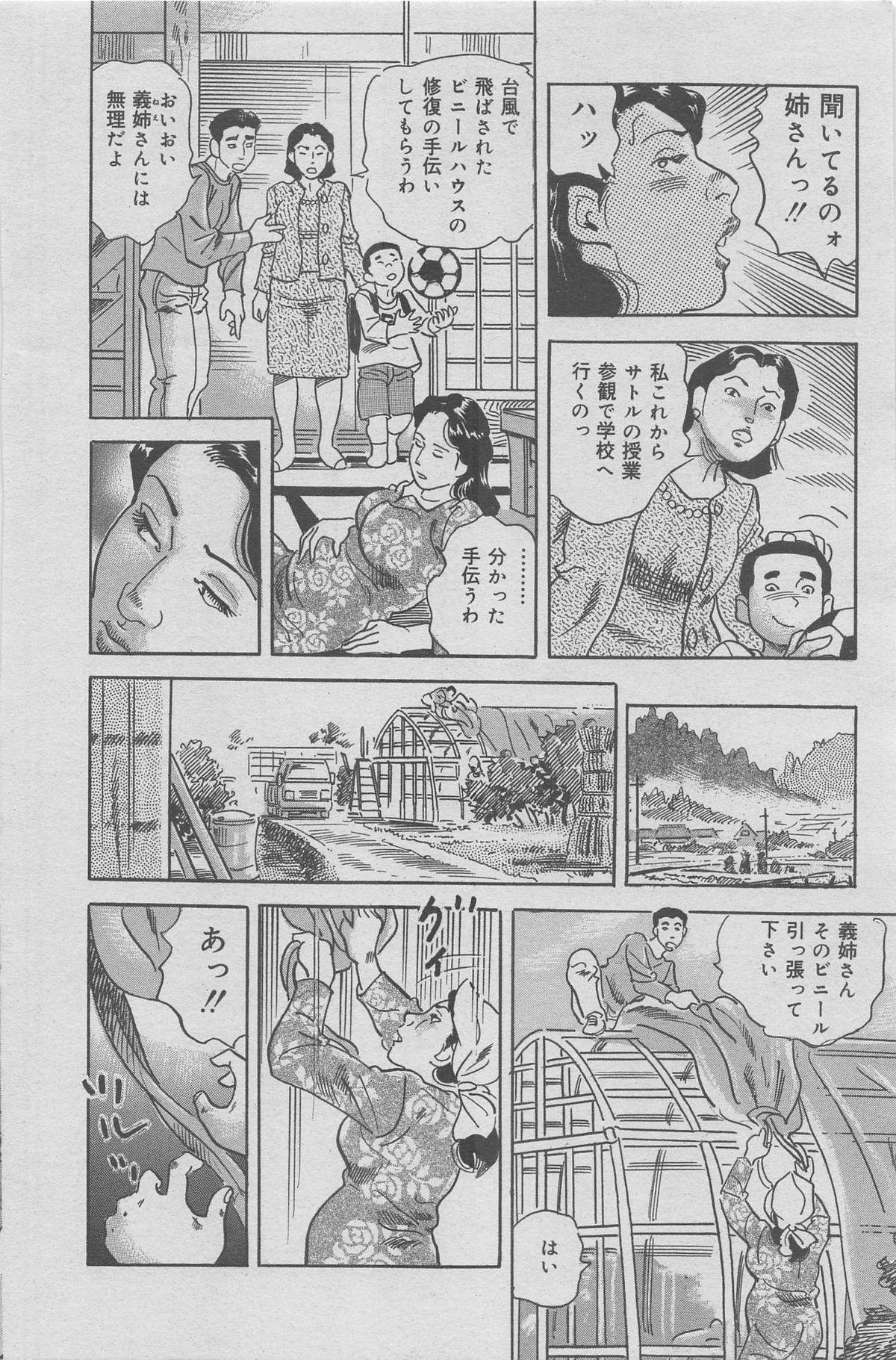 Hontou ni Atta Kindanai vol.7 85