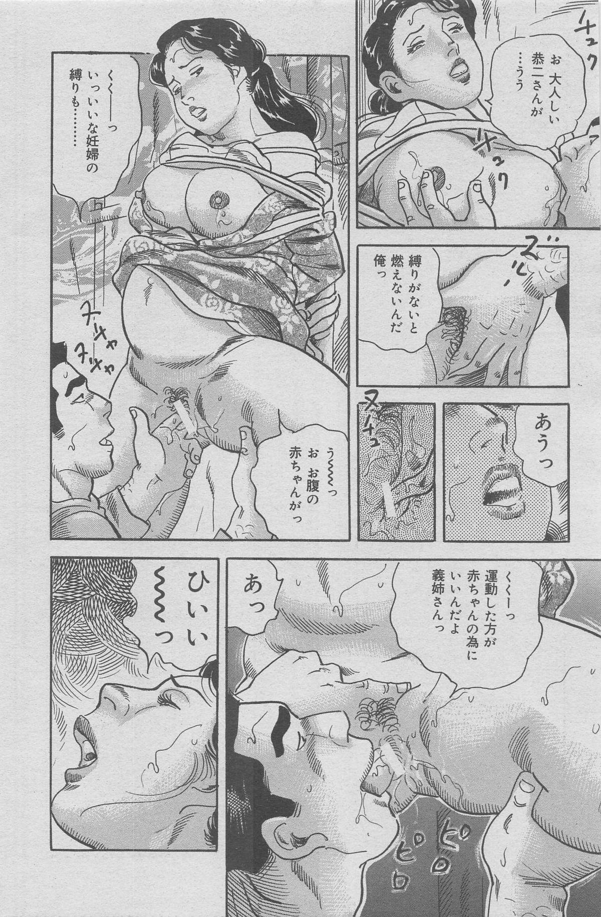Hontou ni Atta Kindanai vol.7 89