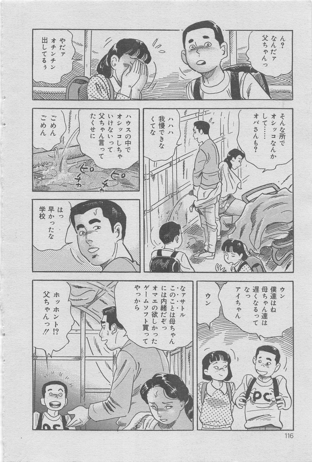 Hontou ni Atta Kindanai vol.7 91