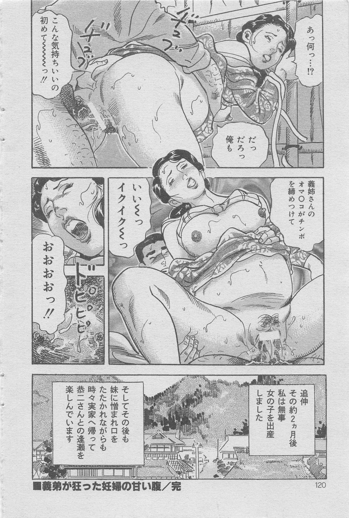 Hontou ni Atta Kindanai vol.7 95