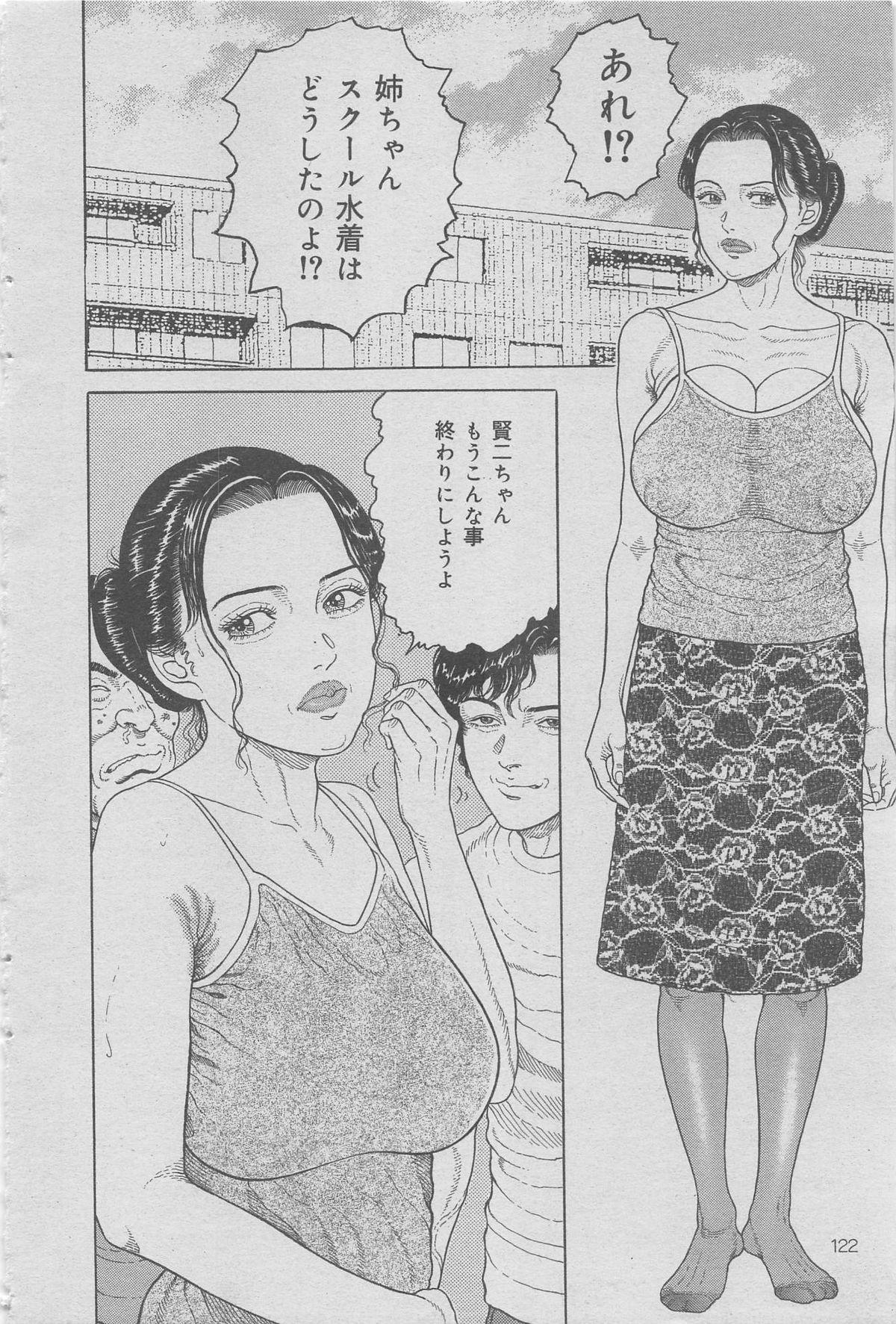 Hontou ni Atta Kindanai vol.7 97
