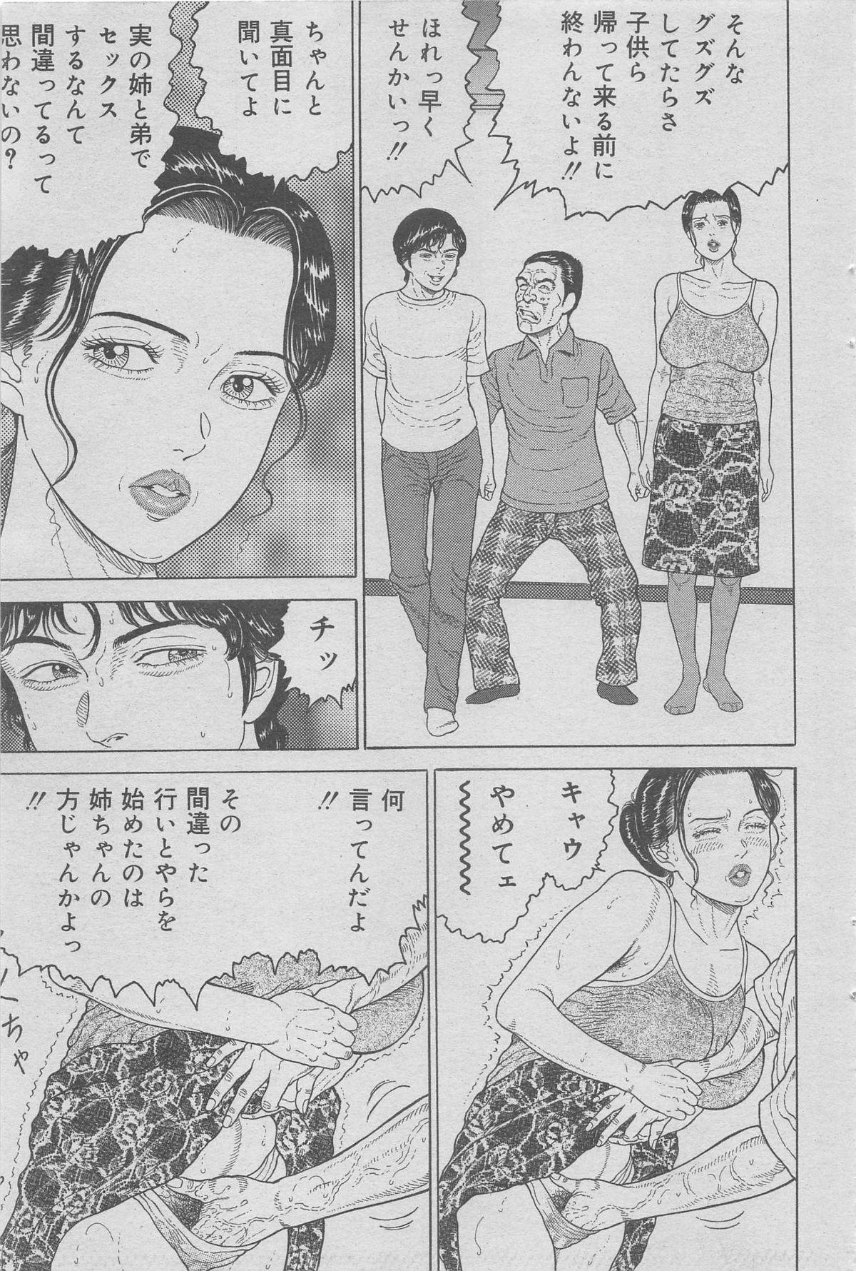 Hontou ni Atta Kindanai vol.7 98