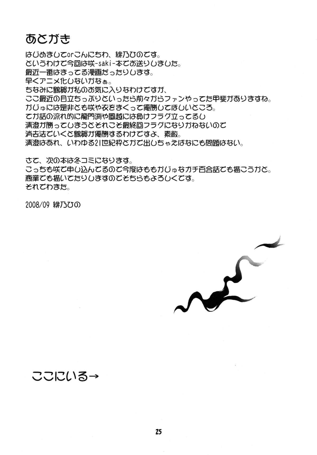 Super Stealth Momoko-san 23