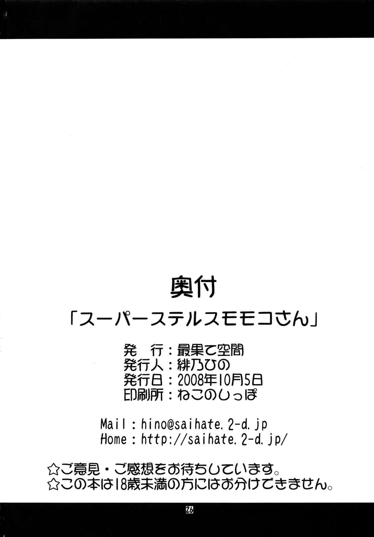 Super Stealth Momoko-san 24