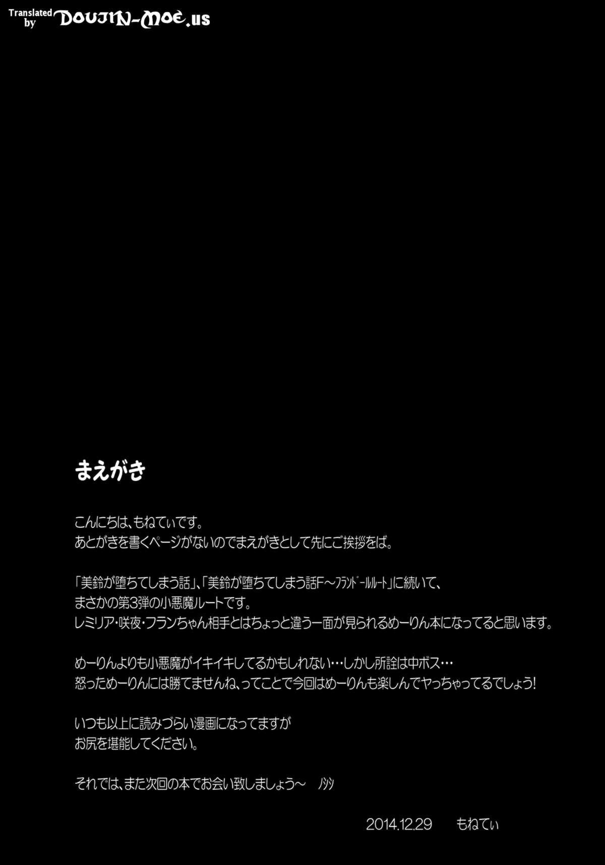 Meiling ga Ochite Shimau Hanashi K 1