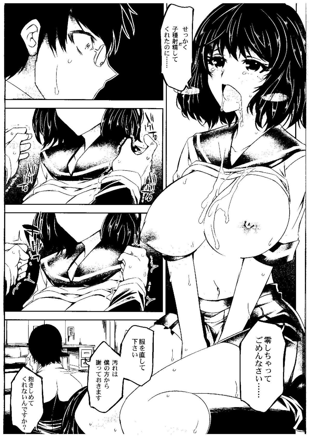 25-saiji no Hatsutaiken 11