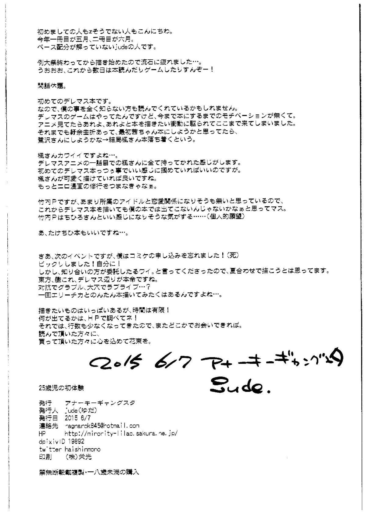 25-saiji no Hatsutaiken 20