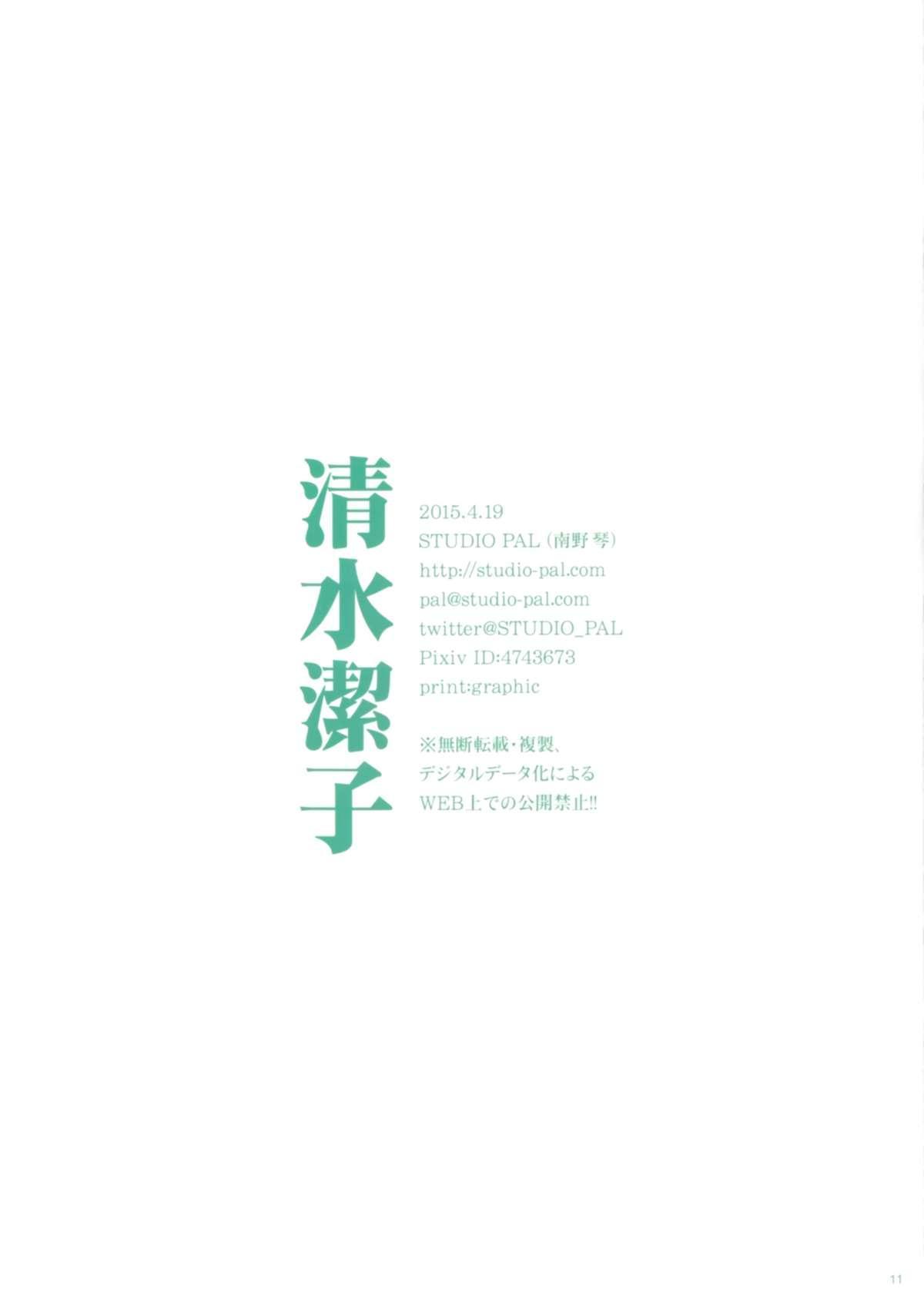 Shimizu Kiyoko 11