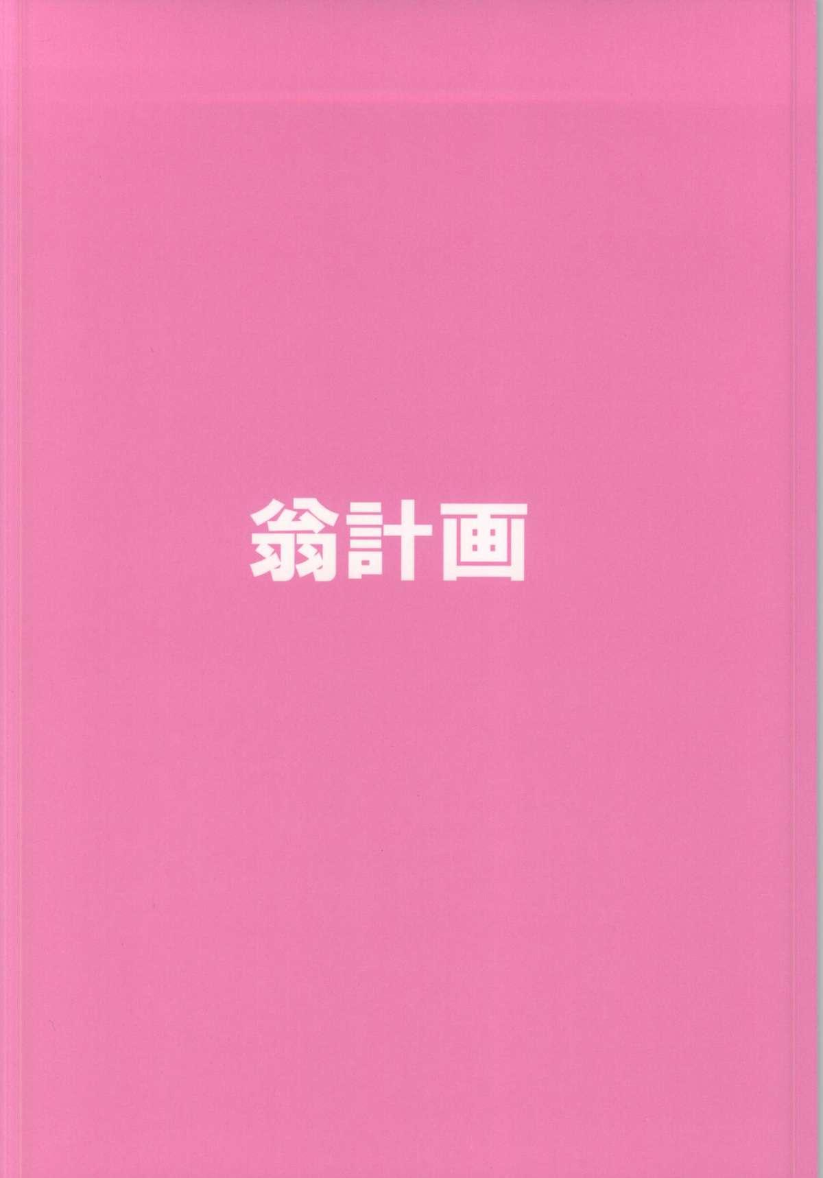Pochaco Kawaii Kawaii 39