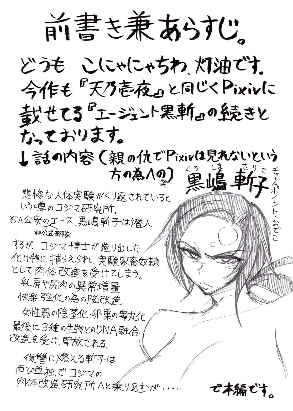 Agent Kuroki 1