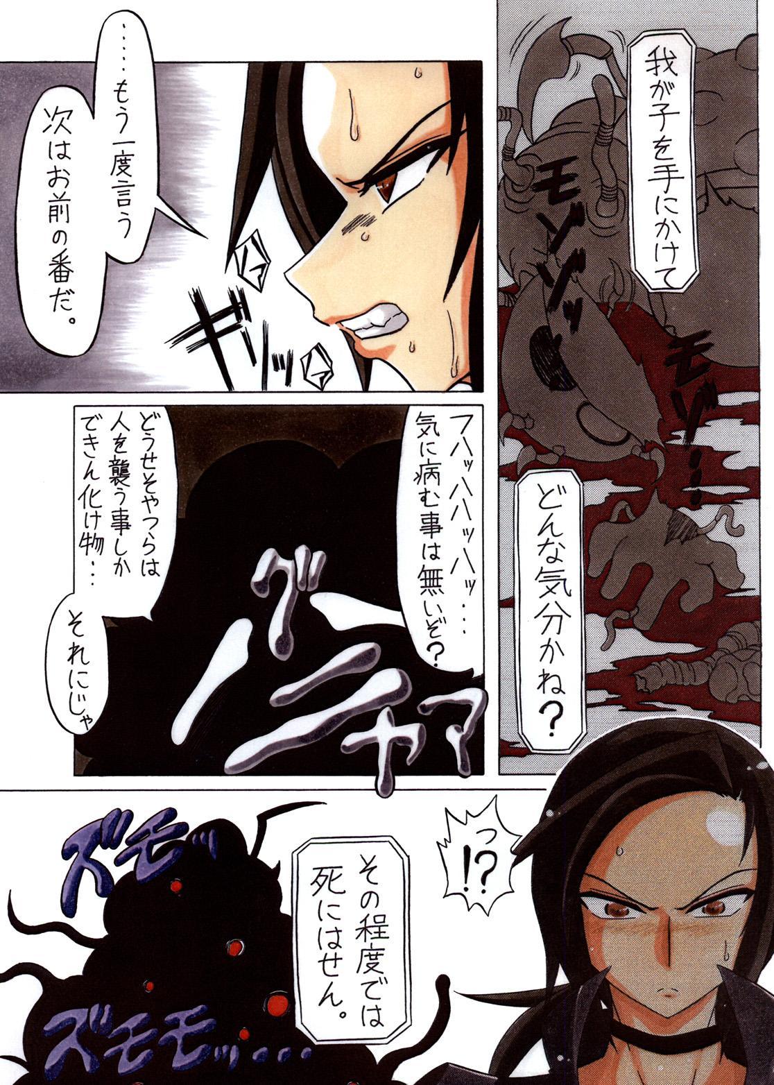 Agent Kuroki 20