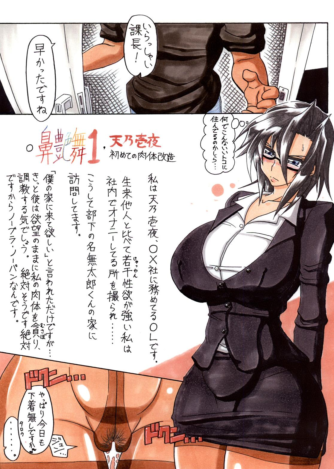 Agent Kuroki 22