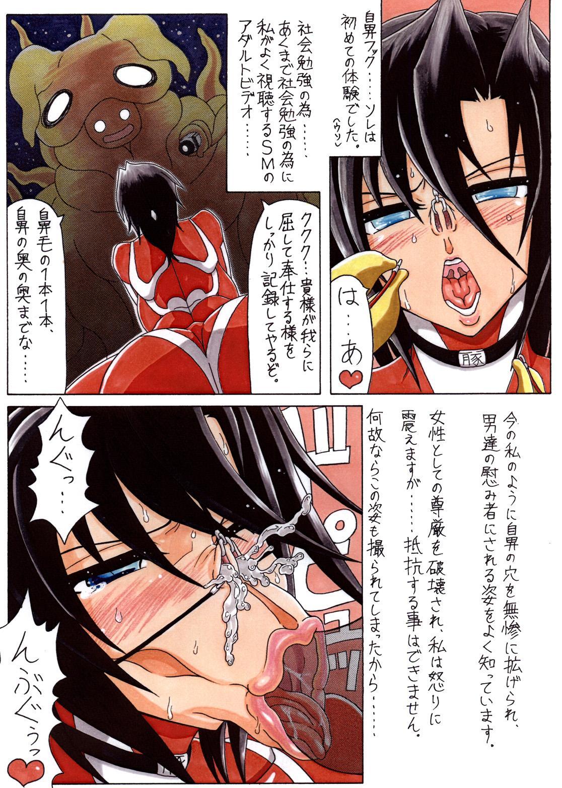 Agent Kuroki 24