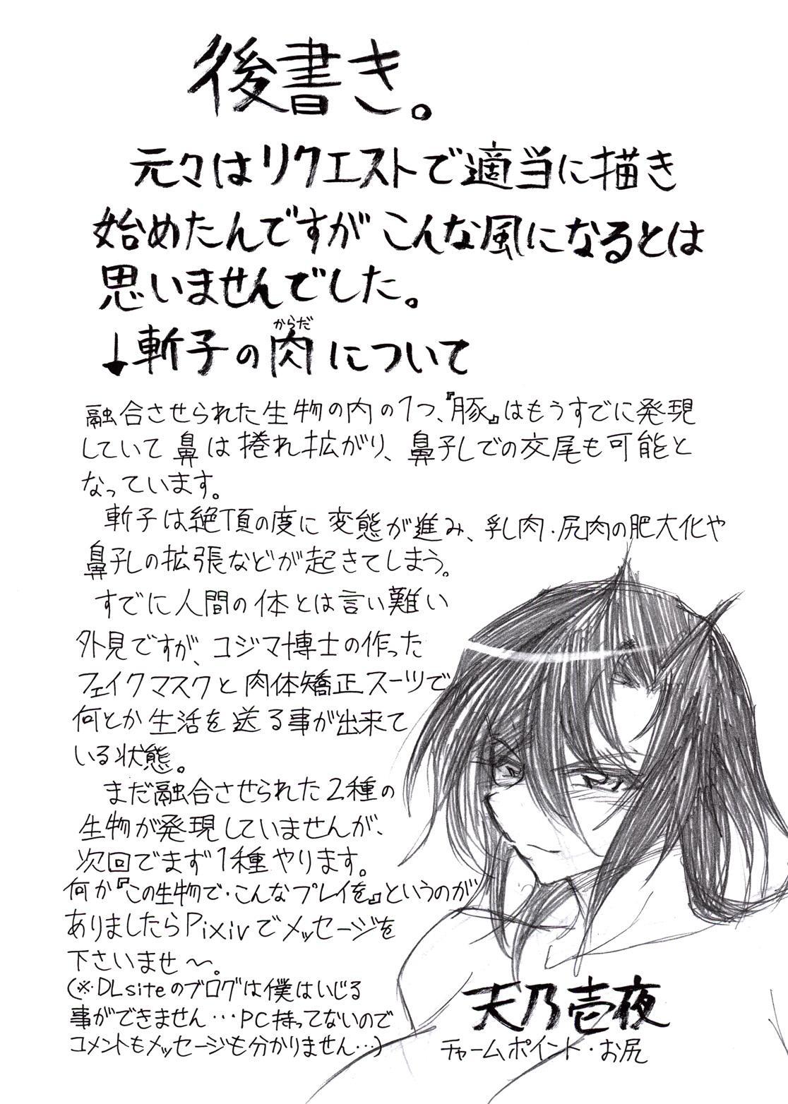 Agent Kuroki 28
