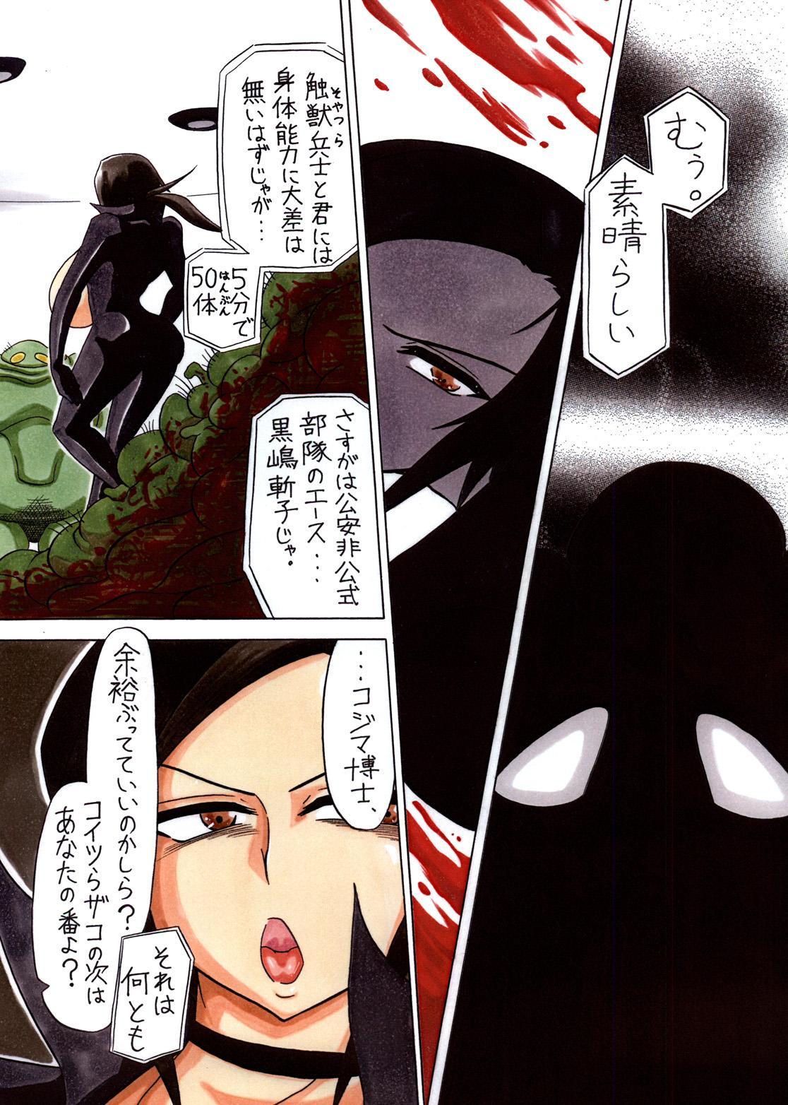 Agent Kuroki 2