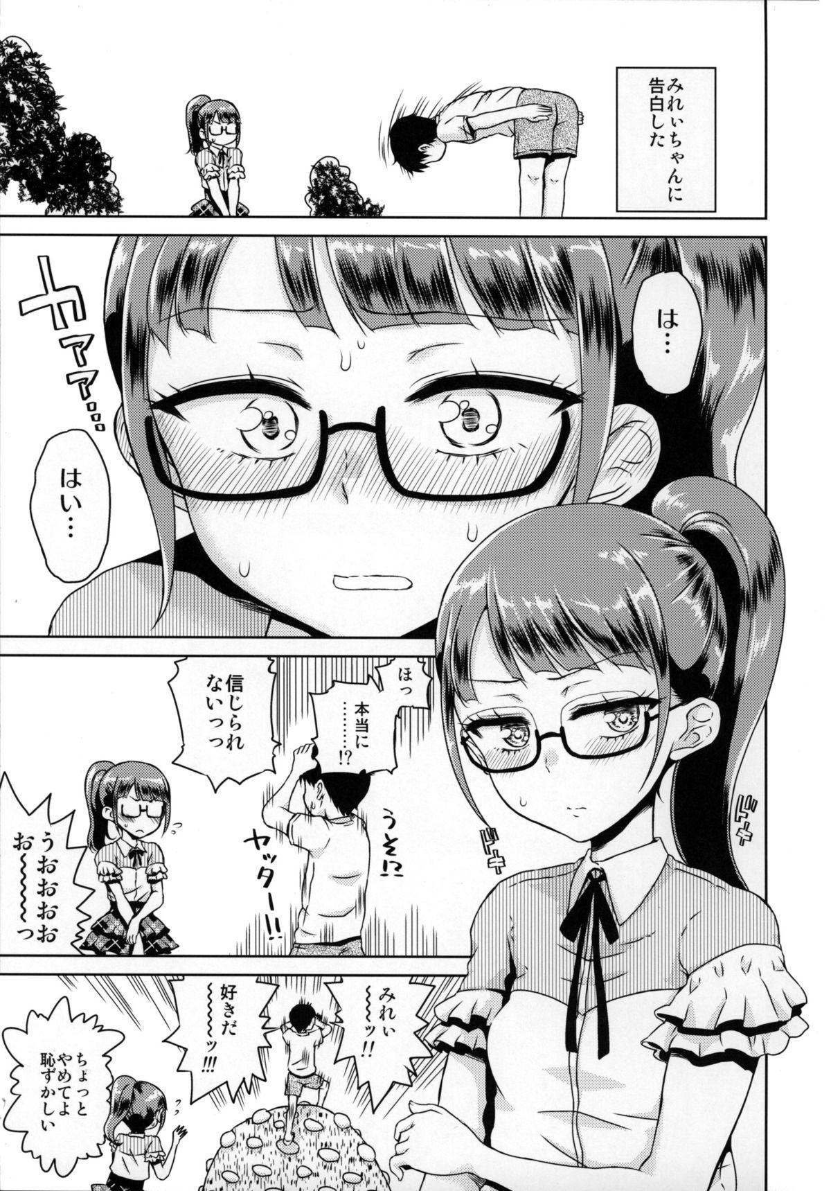 Mirei-chan to Love Love 1