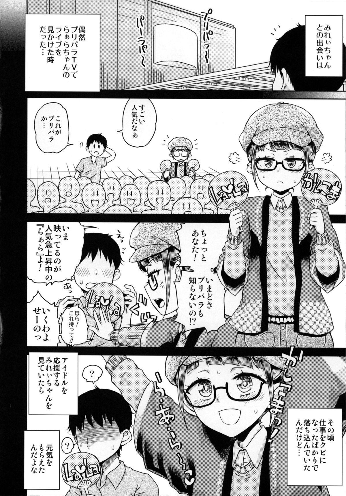 Mirei-chan to Love Love 2