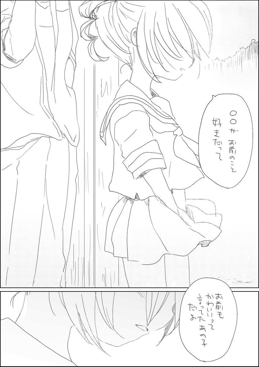 Mukashibanashi wa Yasashiku nai 2
