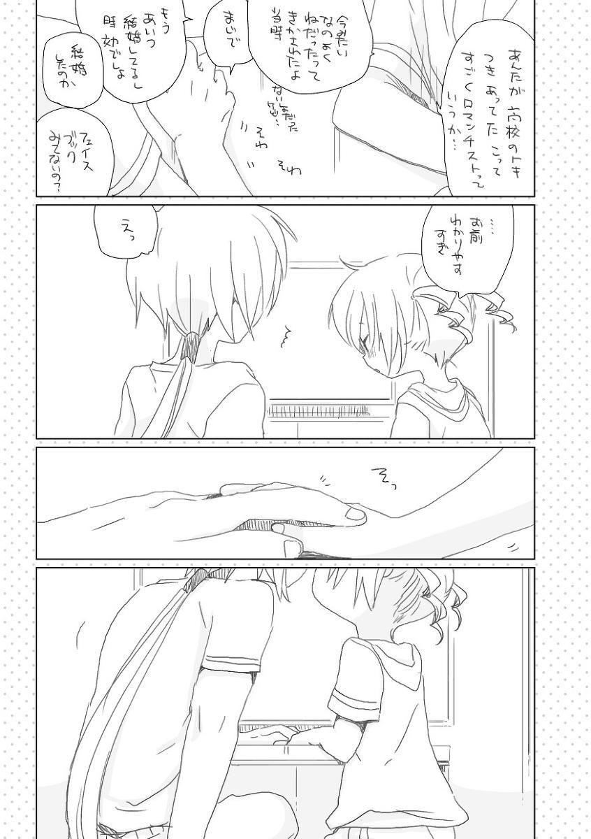 Mukashibanashi wa Yasashiku nai 4
