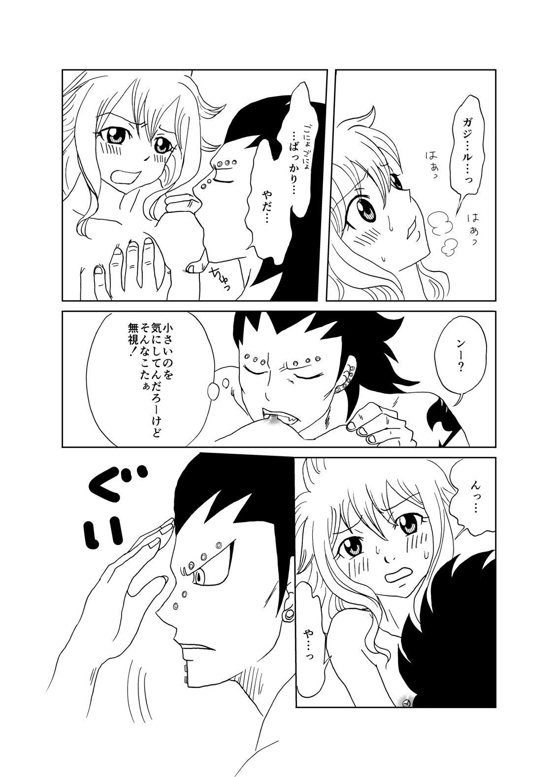 [Cashew] GajeeLevy Manga - Levy-chan ni Gohoushi (Fairy Tail) 9