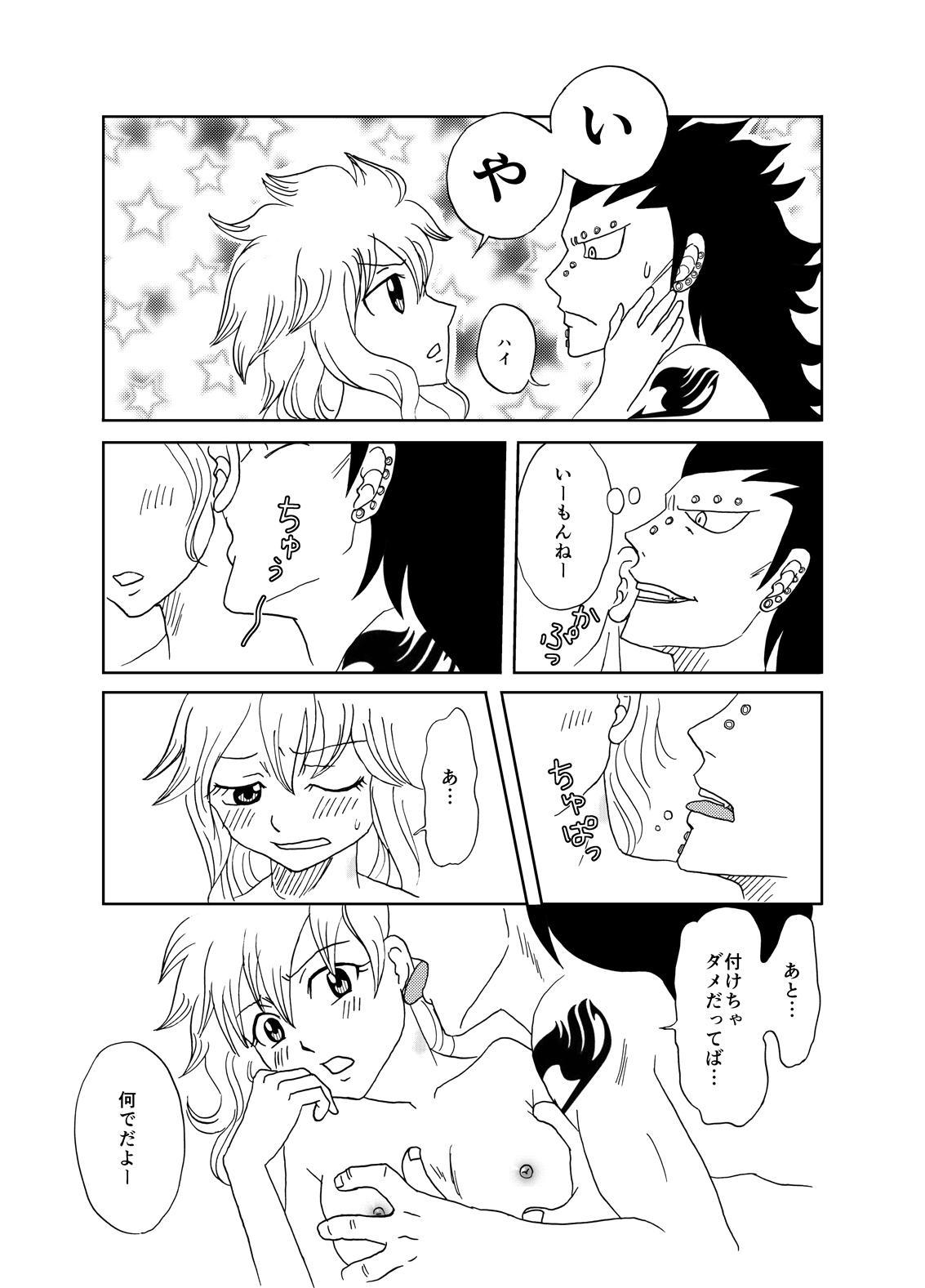 [Cashew] GajeeLevy Manga - Levy-chan ni Gohoushi (Fairy Tail) 10