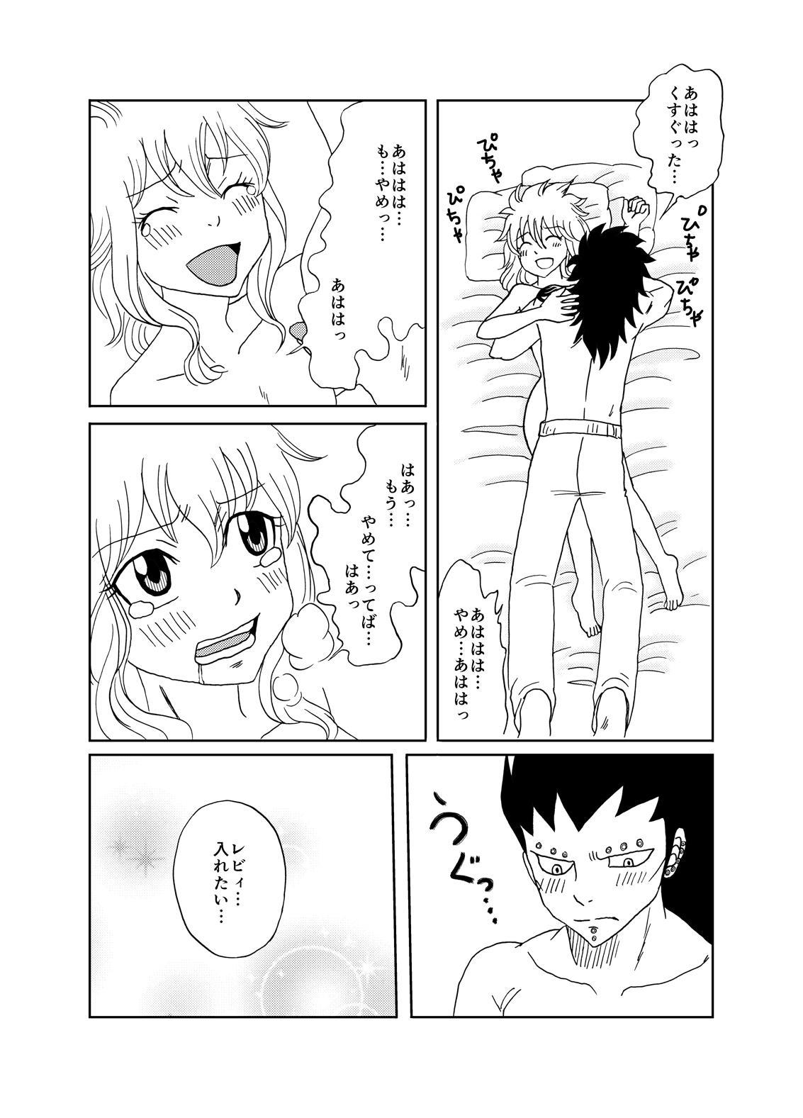 [Cashew] GajeeLevy Manga - Levy-chan ni Gohoushi (Fairy Tail) 12