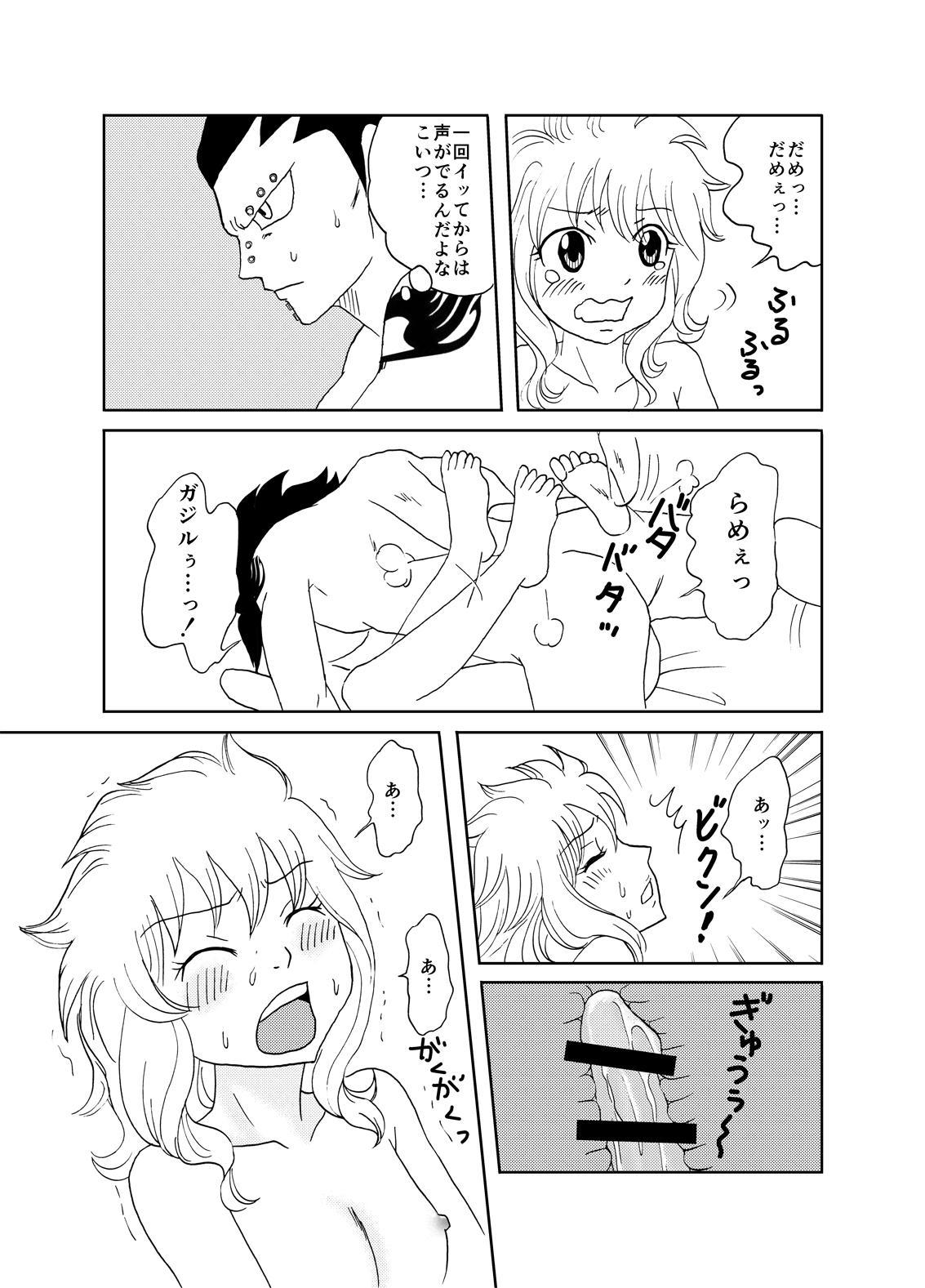 [Cashew] GajeeLevy Manga - Levy-chan ni Gohoushi (Fairy Tail) 15
