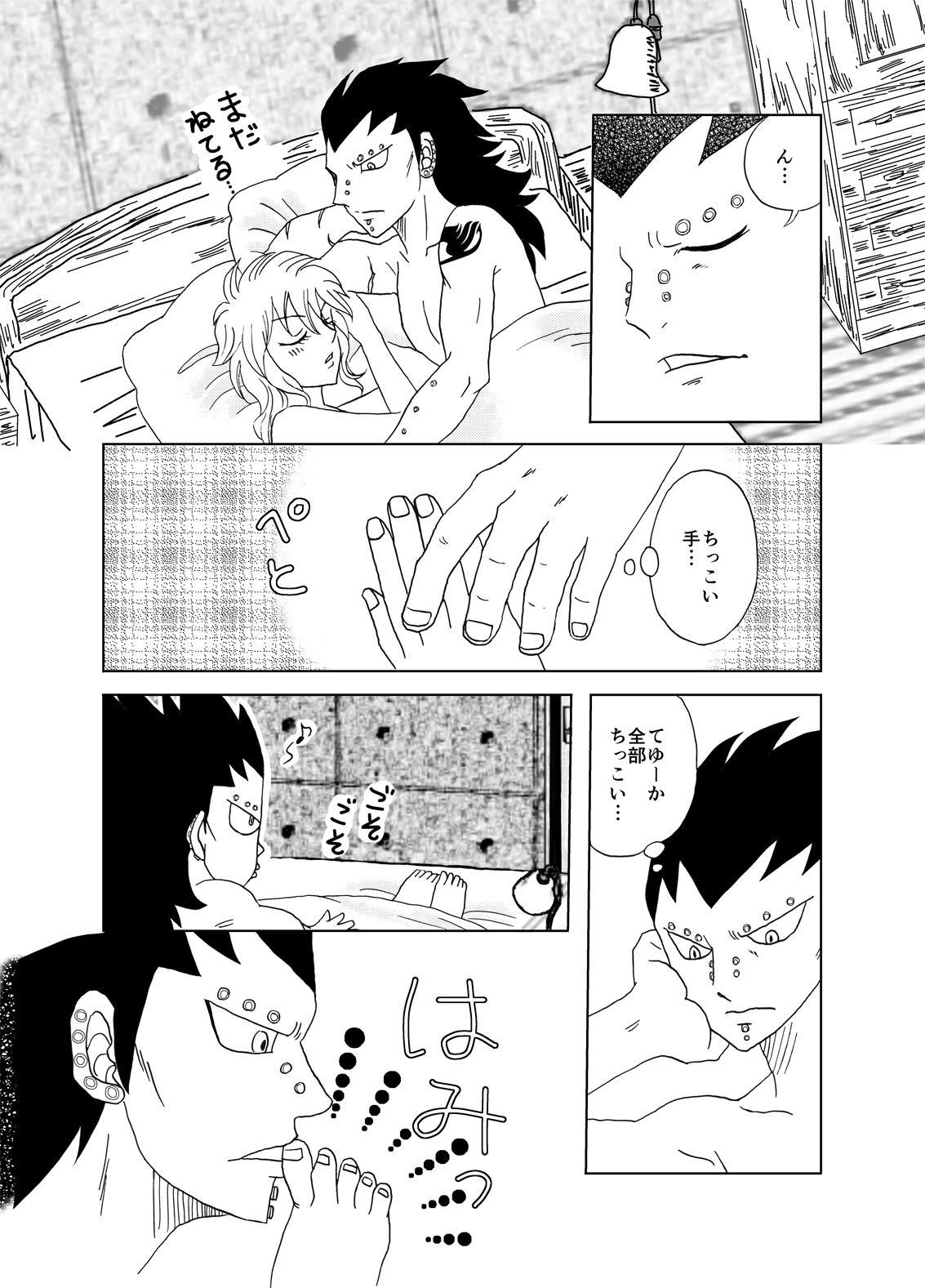 [Cashew] GajeeLevy Manga - Levy-chan ni Gohoushi (Fairy Tail) 1