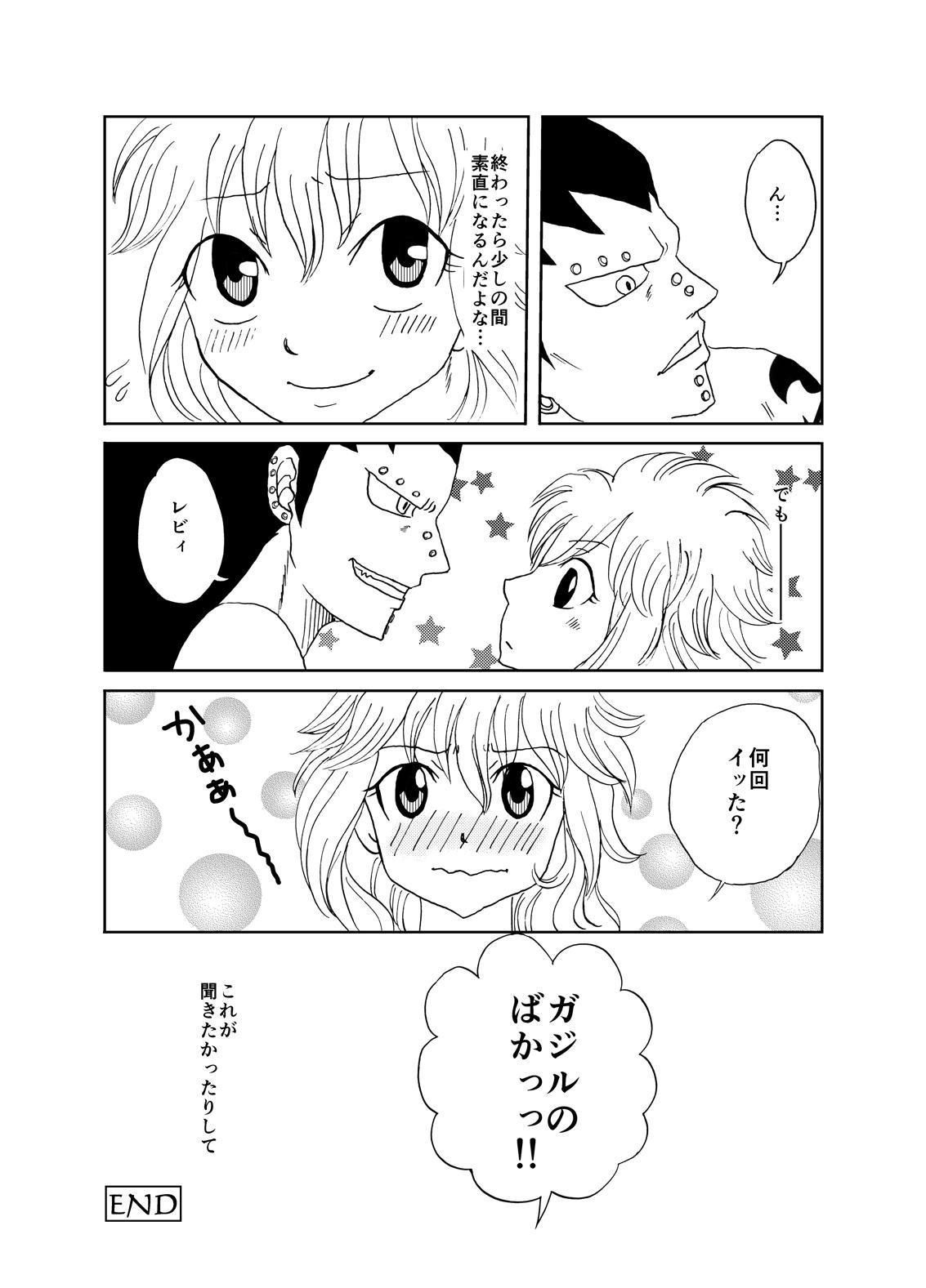 [Cashew] GajeeLevy Manga - Levy-chan ni Gohoushi (Fairy Tail) 19