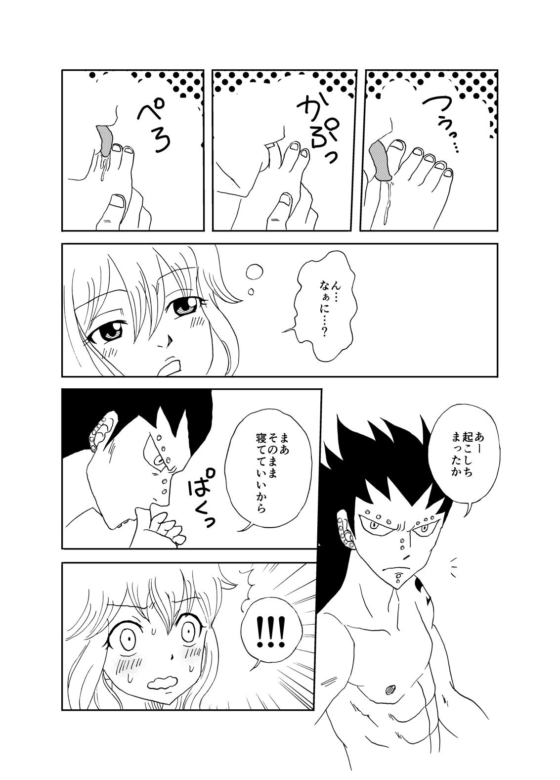 [Cashew] GajeeLevy Manga - Levy-chan ni Gohoushi (Fairy Tail) 2