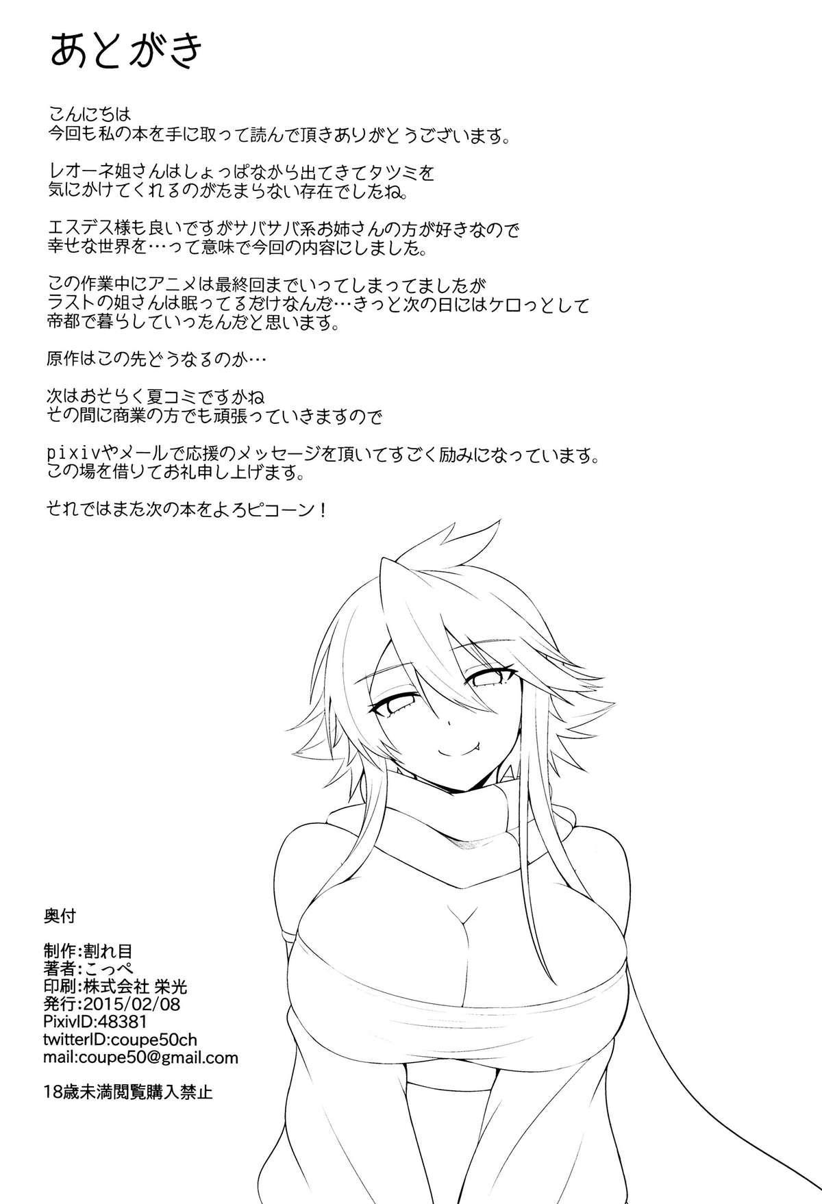 Shishi Ane 25