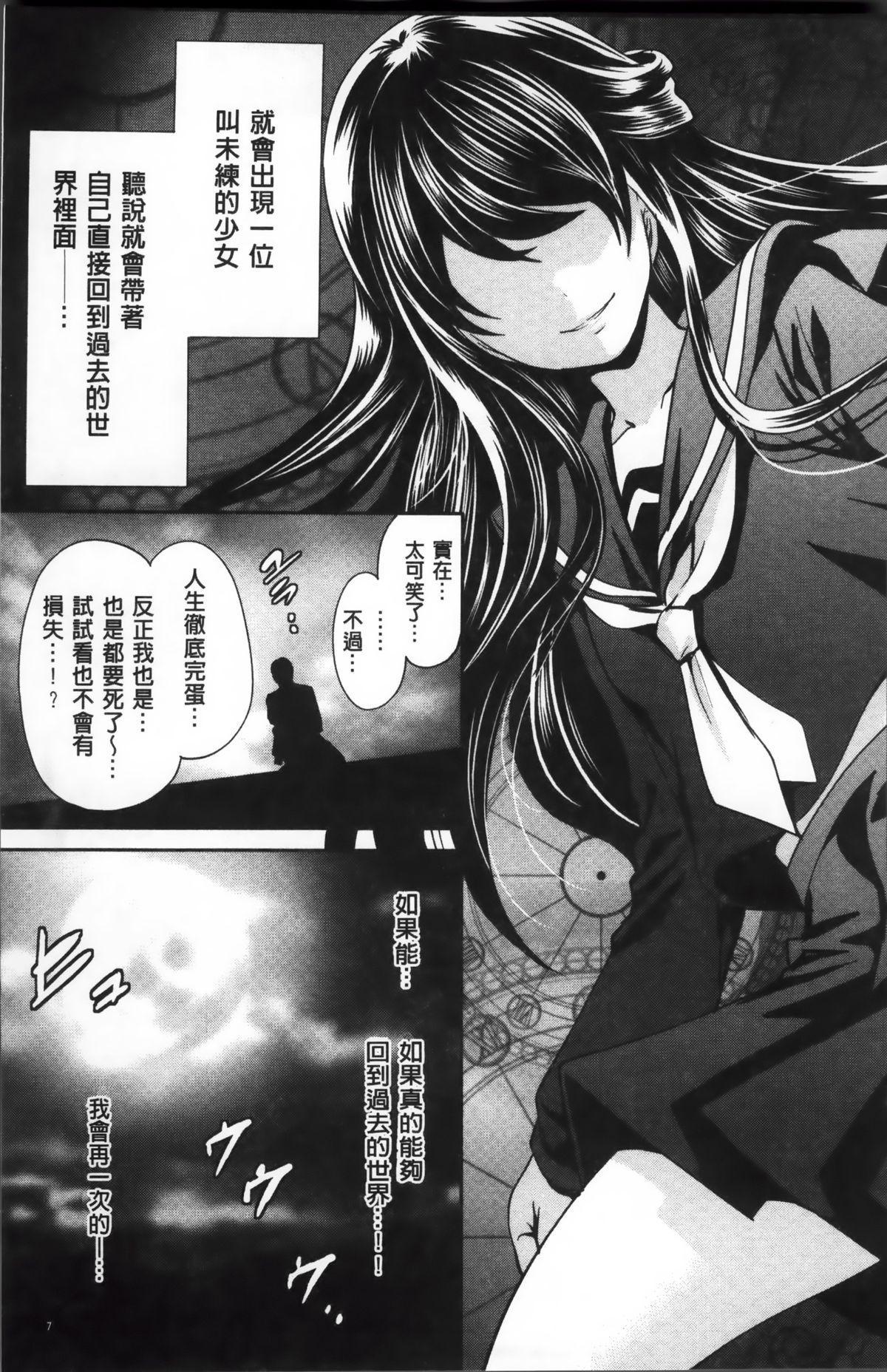 Syoujo Meguri | 少女輪迴 11
