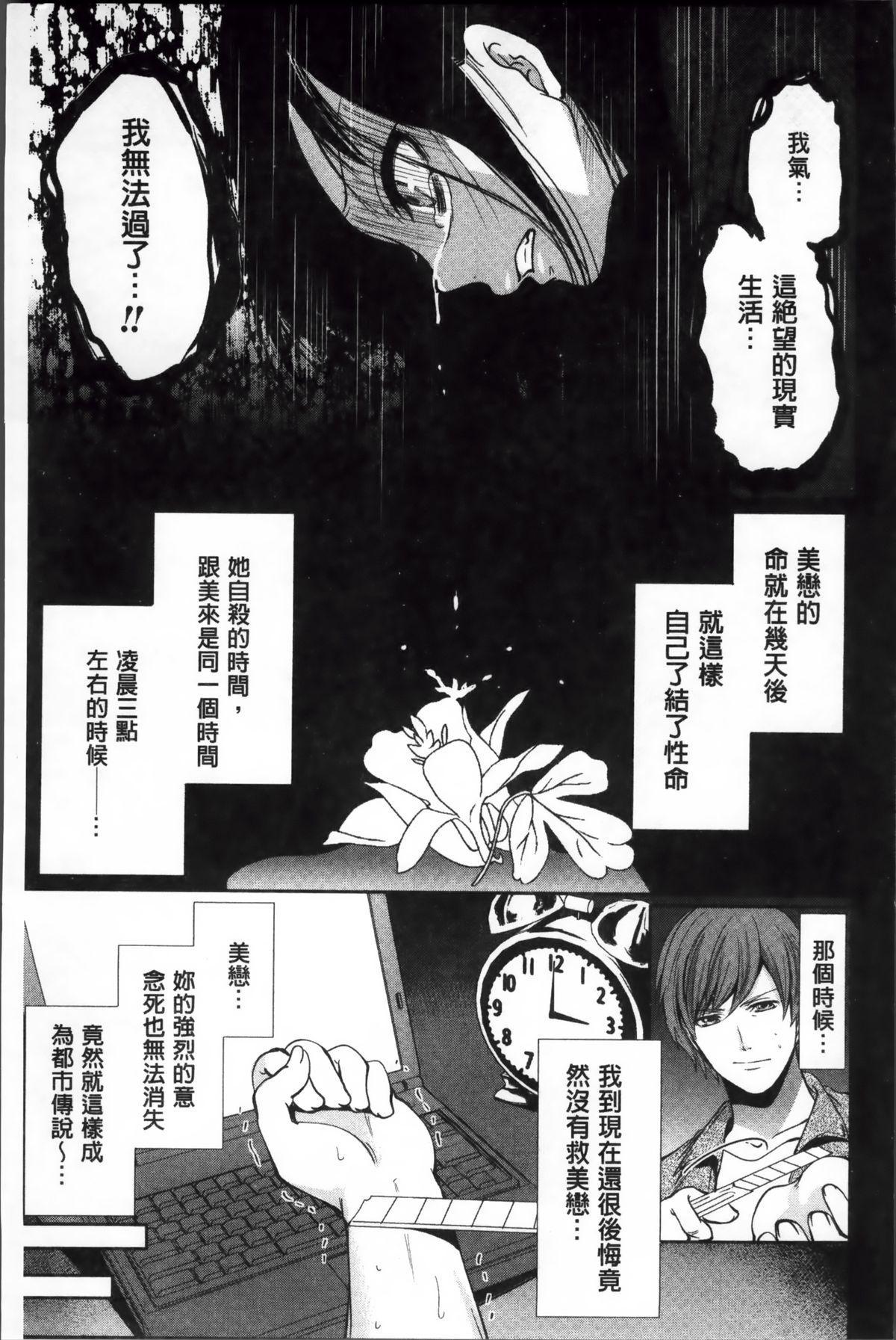 Syoujo Meguri | 少女輪迴 133