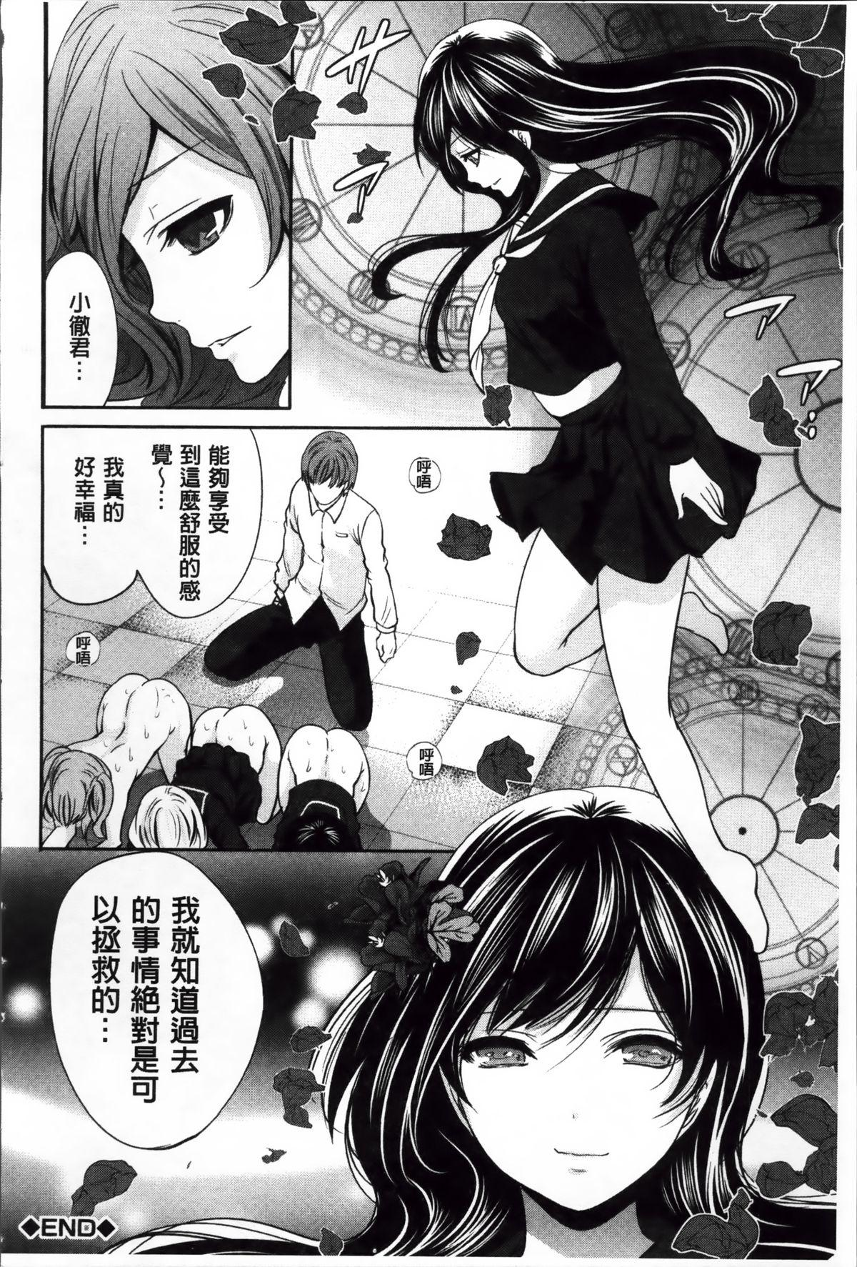 Syoujo Meguri | 少女輪迴 168