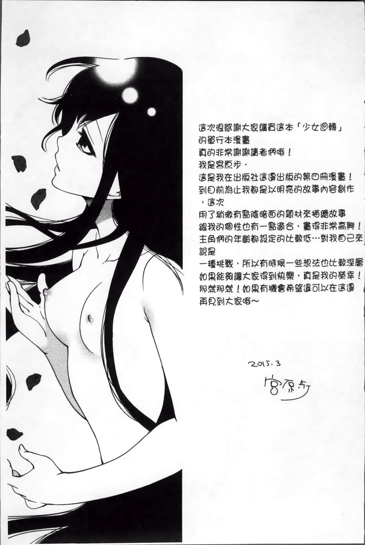 Syoujo Meguri | 少女輪迴 209