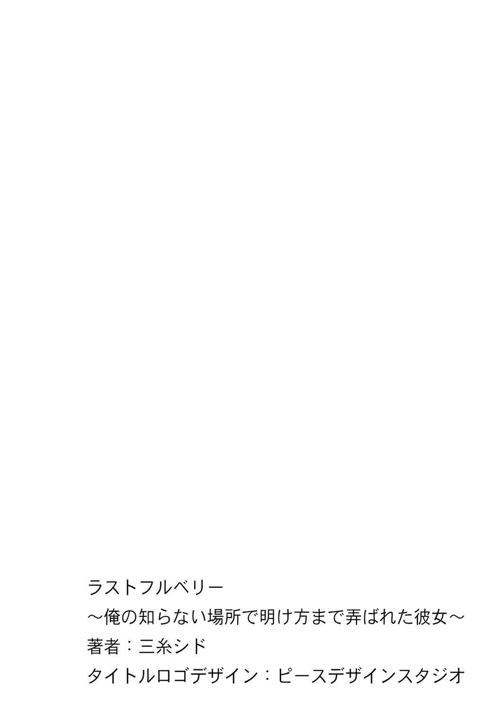 [Miito Shido] LUSTFUL BERRY ~Ore no Shiranai Basho de, Akegata Made Moteasobareta Kanojo~ | LUSTFUL BERRY OVERNIGHT GAME ~In a place I didn't know, She is being fucked until dawn morning~ [English] [shakuganexa and Mitsuru] [Digital] 35