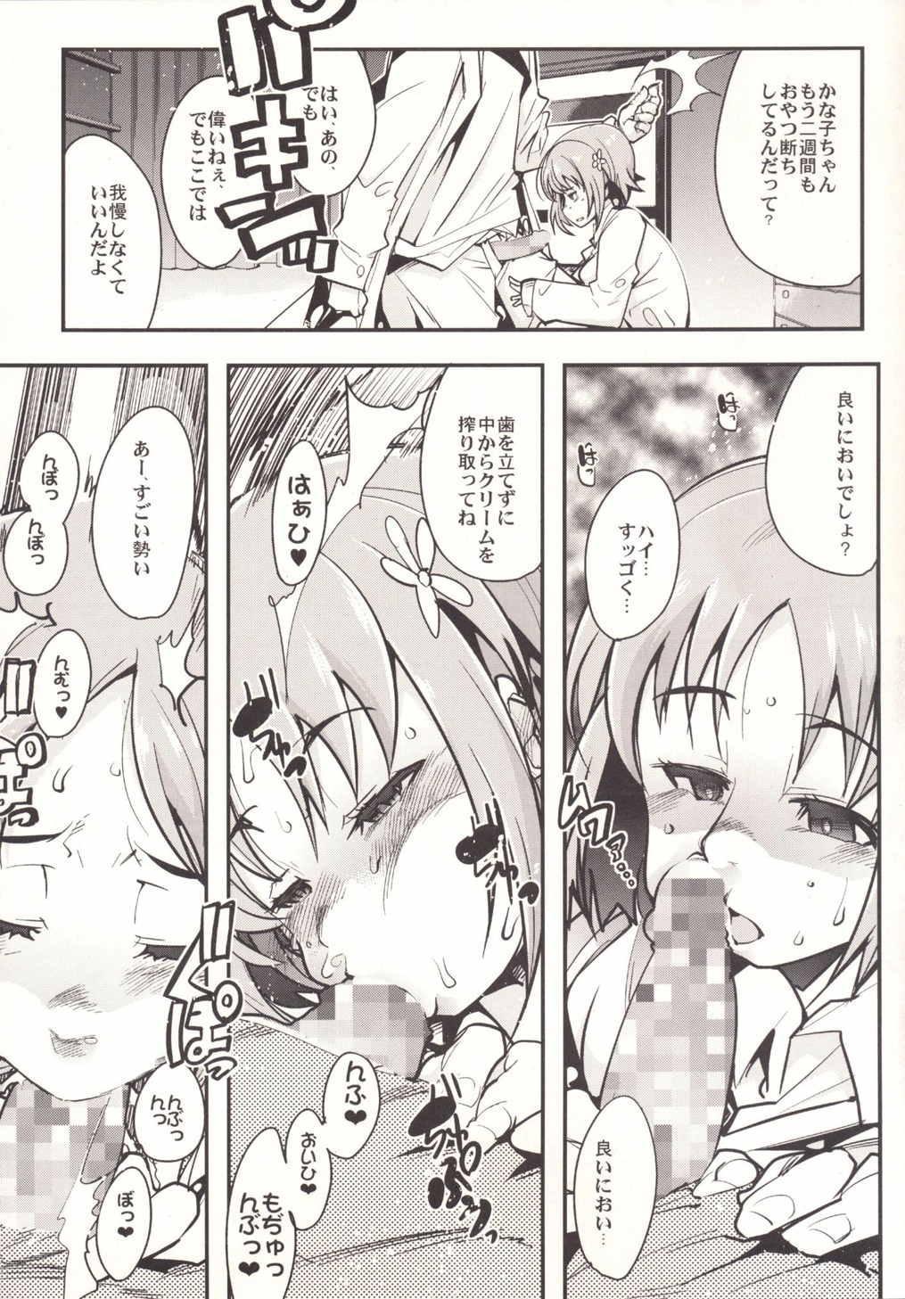 Kanako ni Saiminjutsu o Kakeru Hon 5
