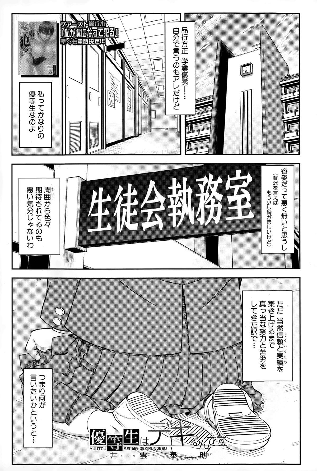Yuutou sei wa Dekirundesu Ch. 1-2 0